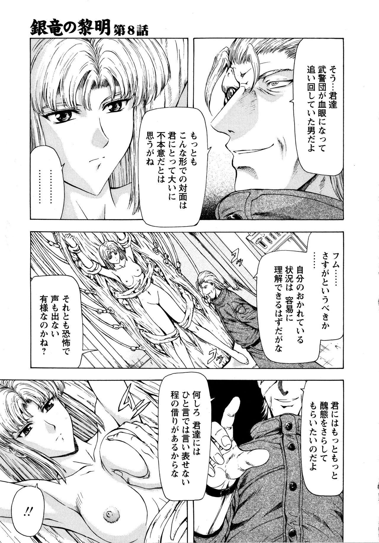 Ginryuu no Reimei Vol. 1 160