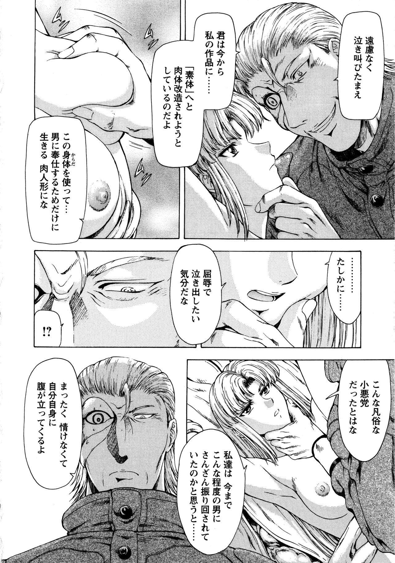 Ginryuu no Reimei Vol. 1 161