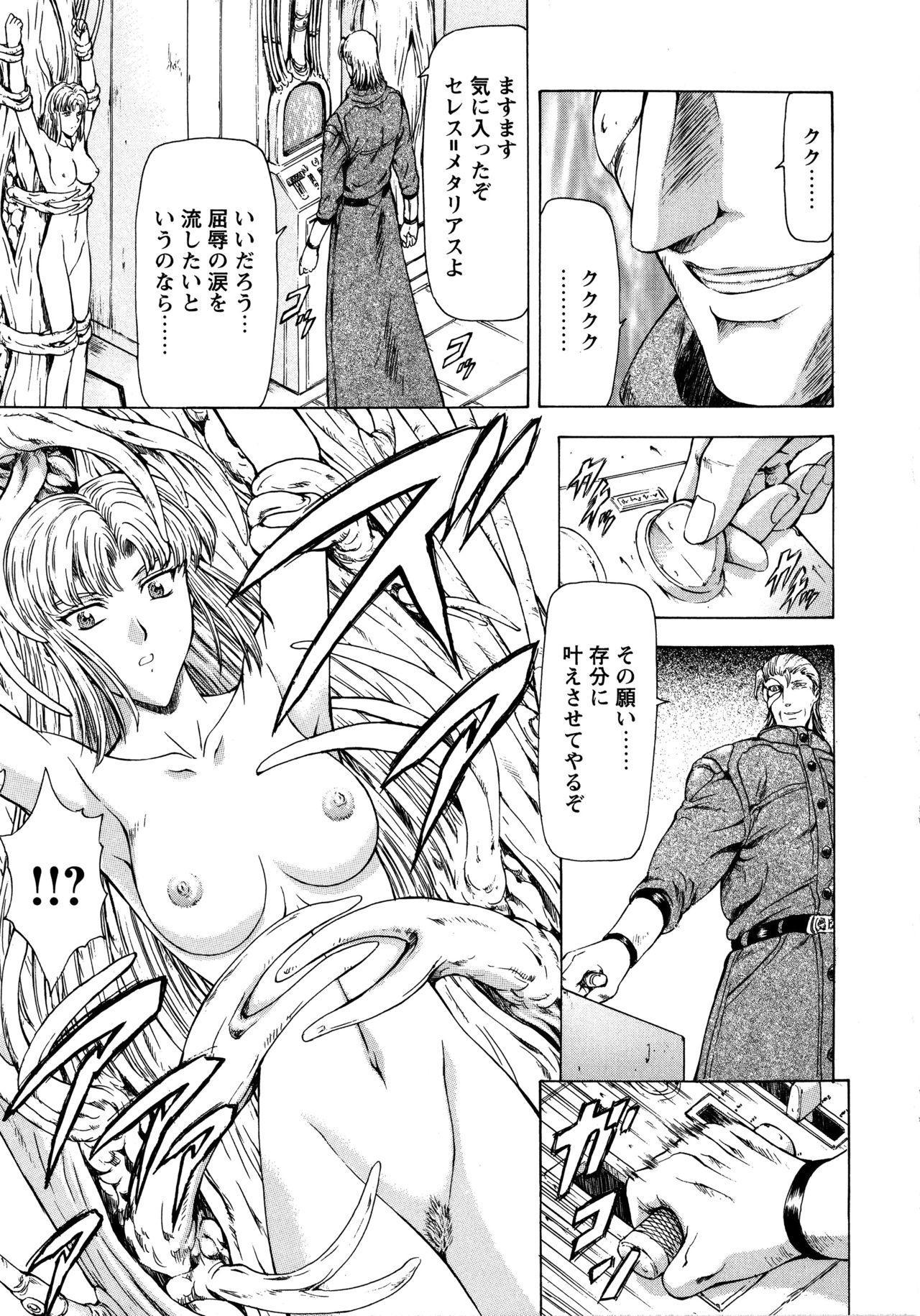 Ginryuu no Reimei Vol. 1 162