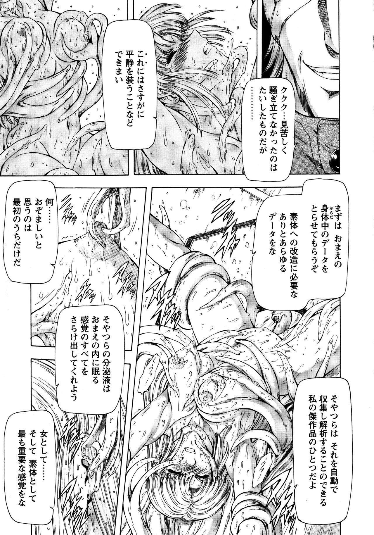 Ginryuu no Reimei Vol. 1 164