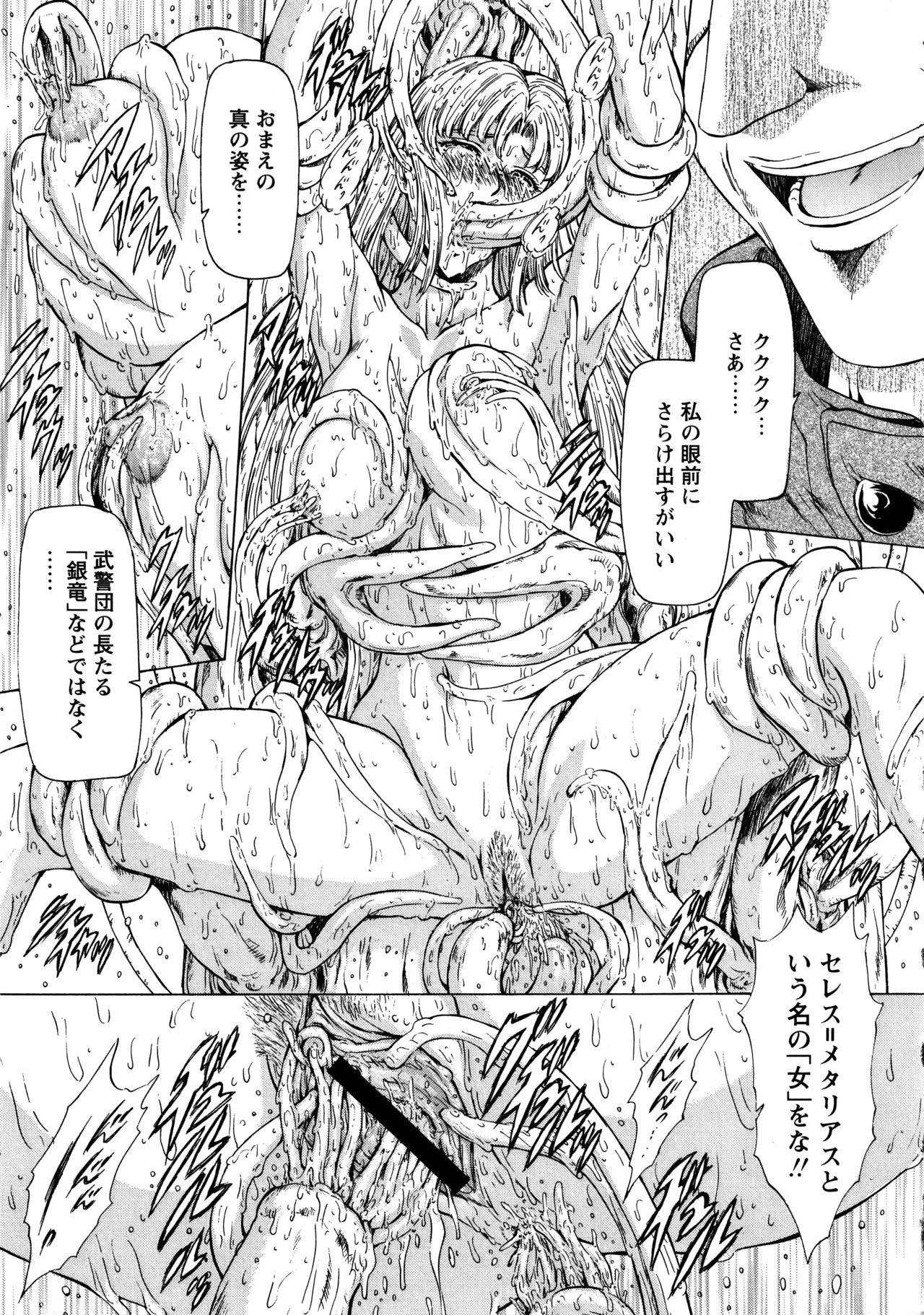 Ginryuu no Reimei Vol. 1 168
