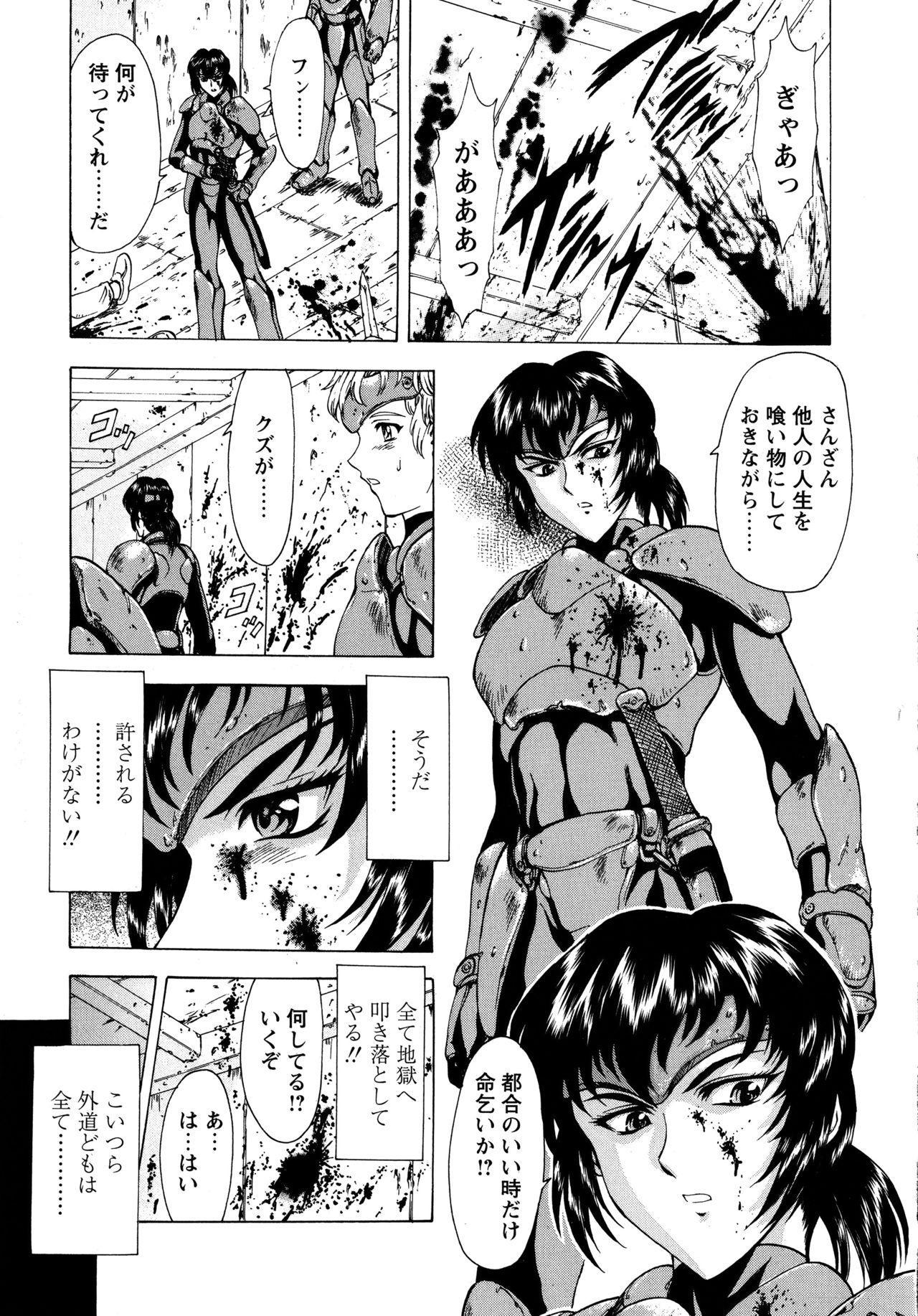 Ginryuu no Reimei Vol. 1 16