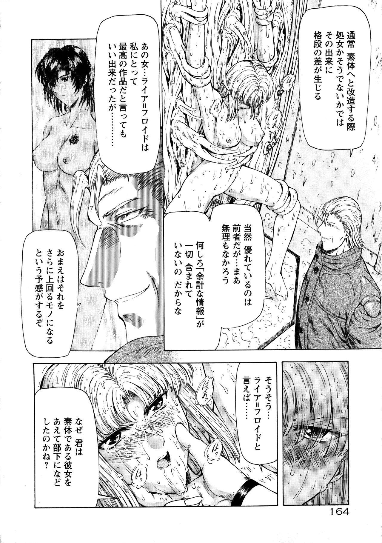 Ginryuu no Reimei Vol. 1 171