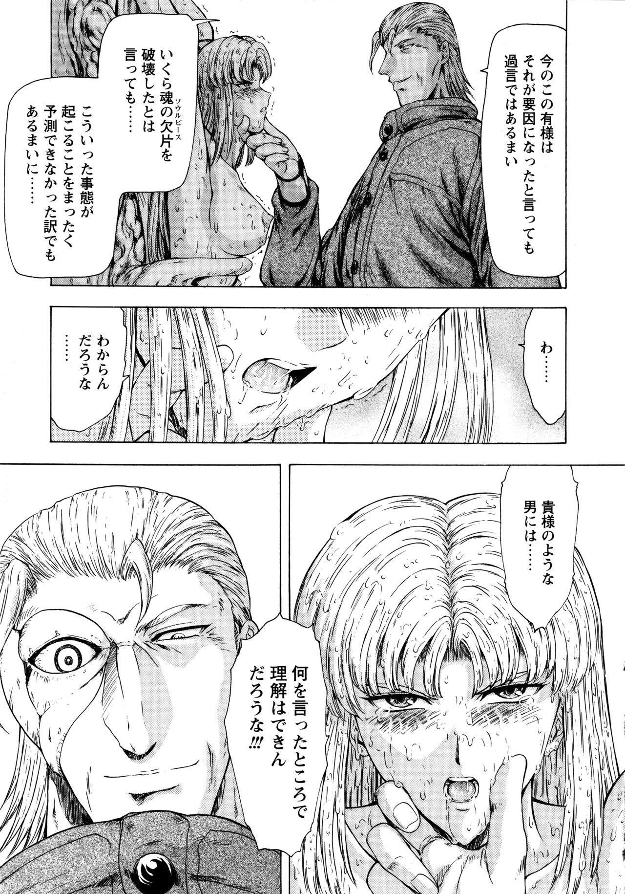 Ginryuu no Reimei Vol. 1 172