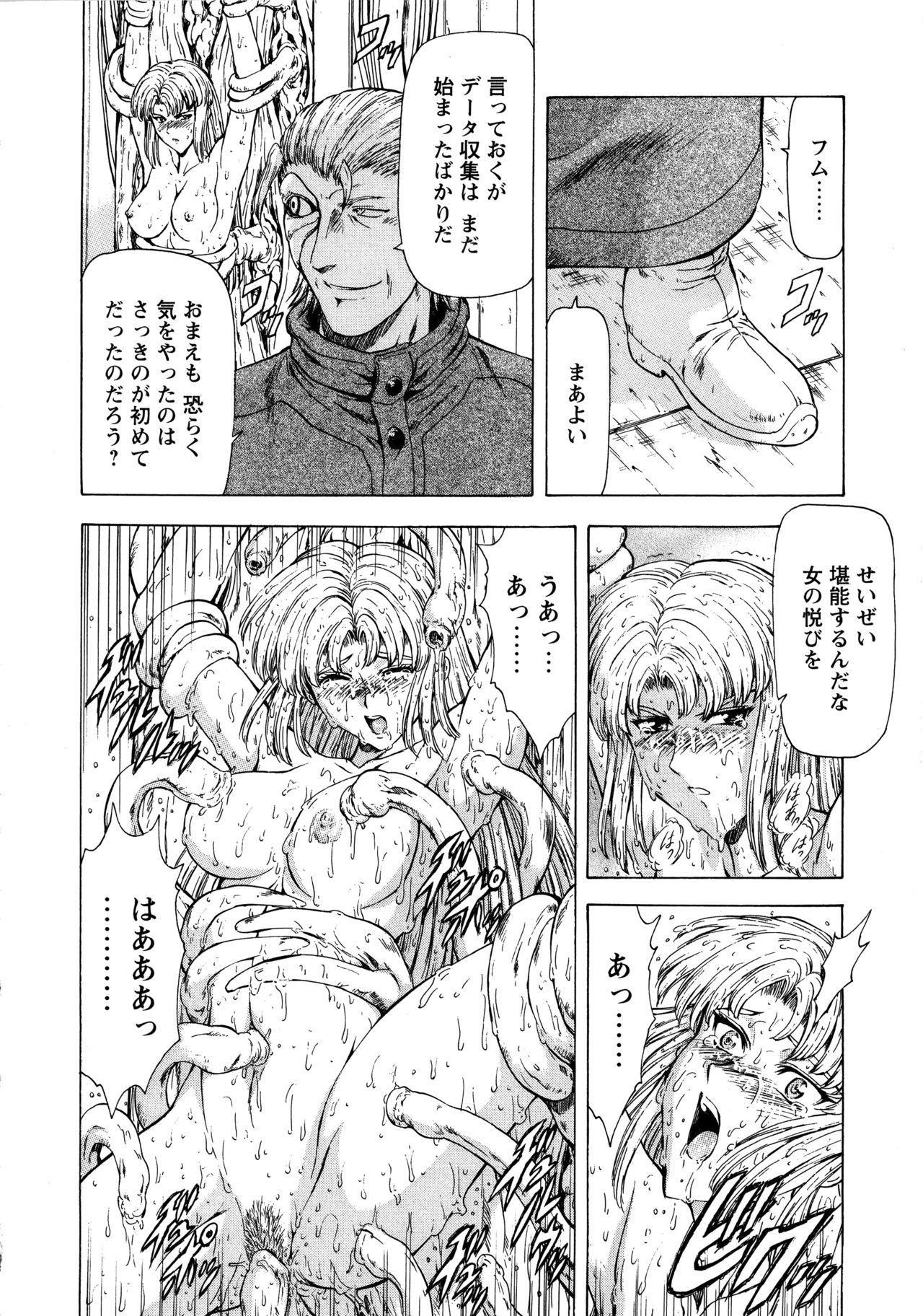 Ginryuu no Reimei Vol. 1 173