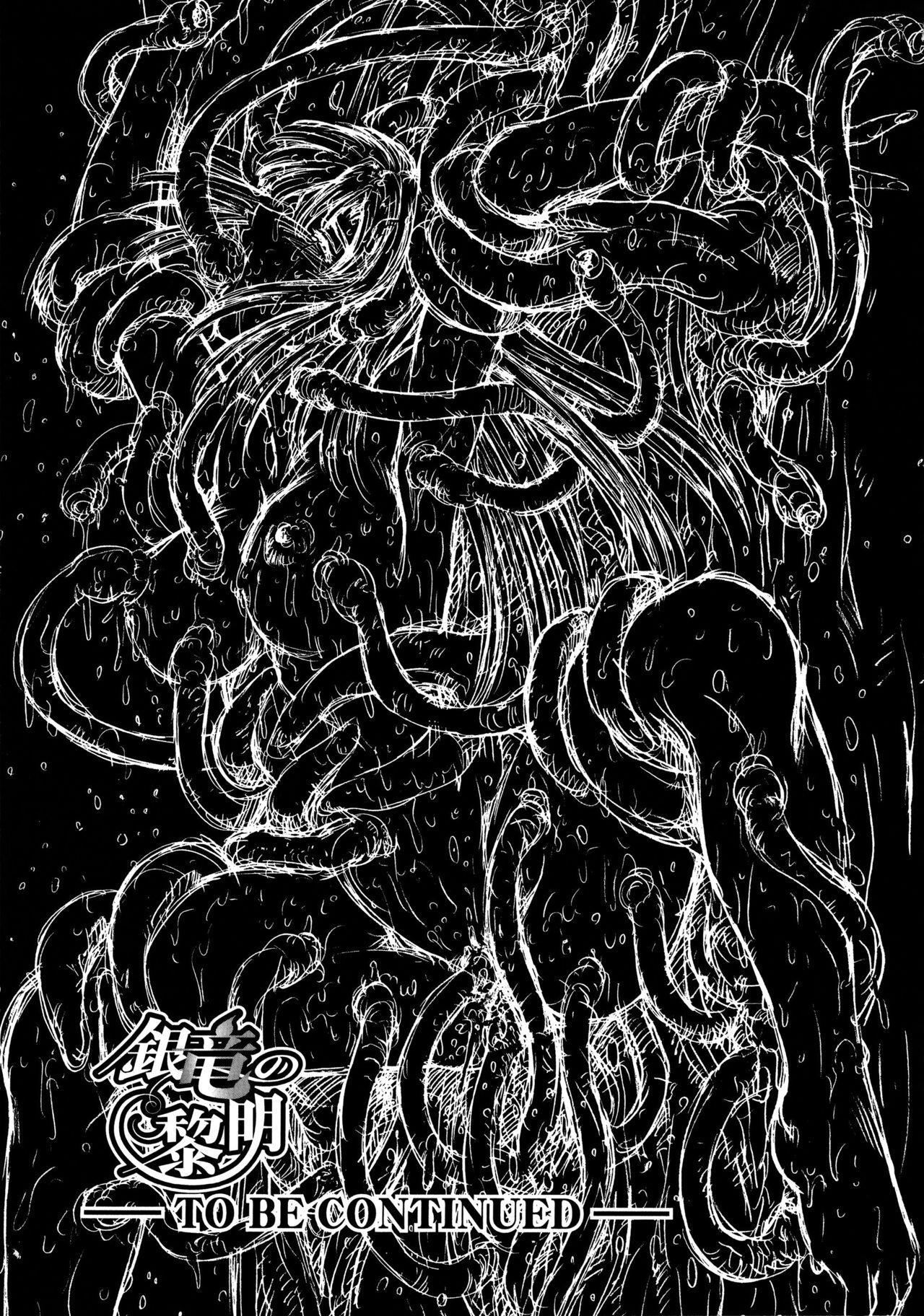 Ginryuu no Reimei Vol. 1 176