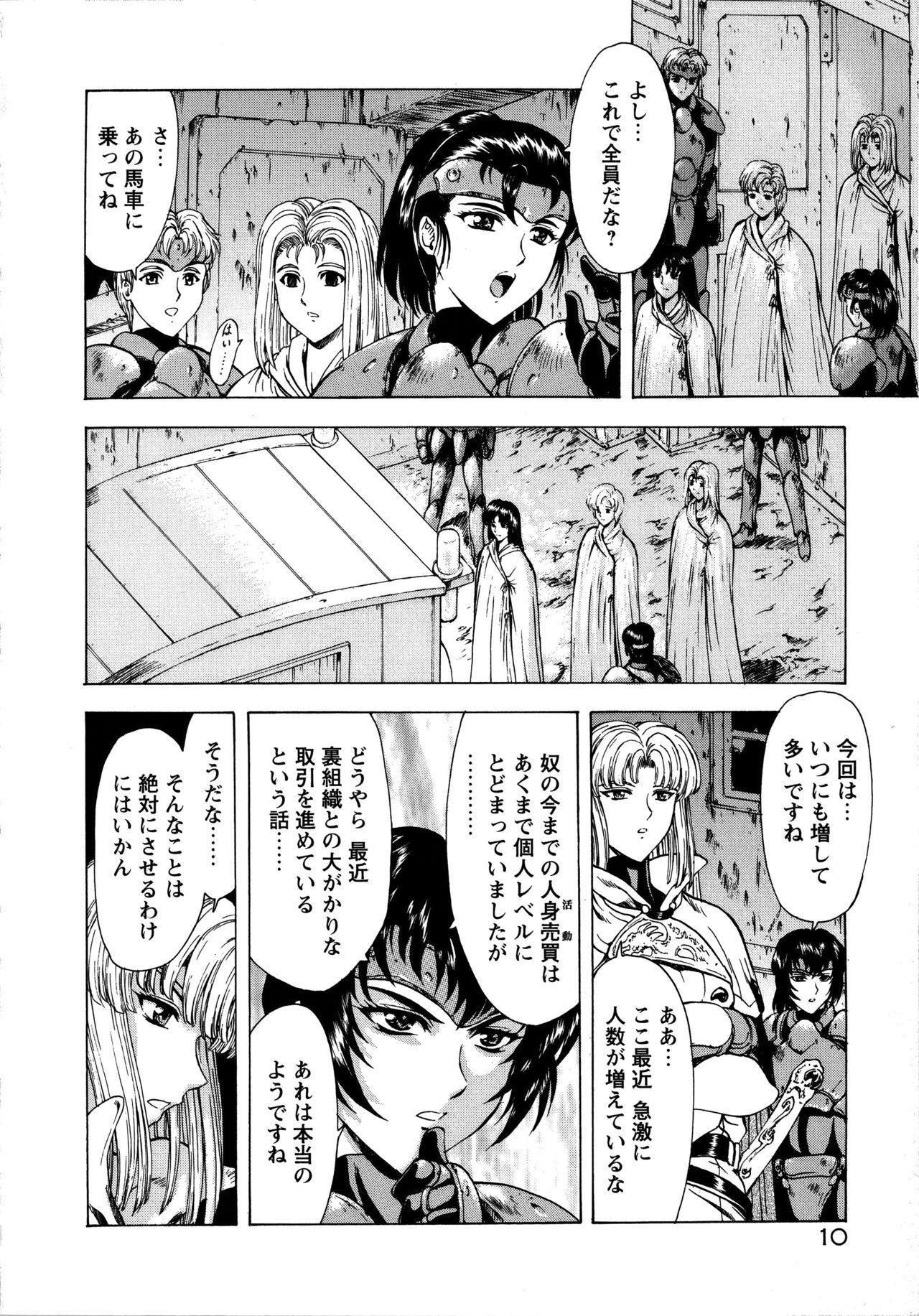 Ginryuu no Reimei Vol. 1 17