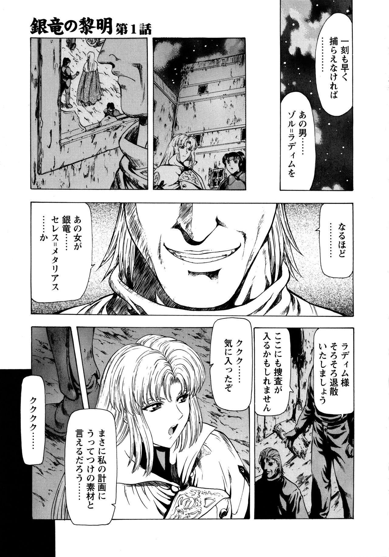 Ginryuu no Reimei Vol. 1 18
