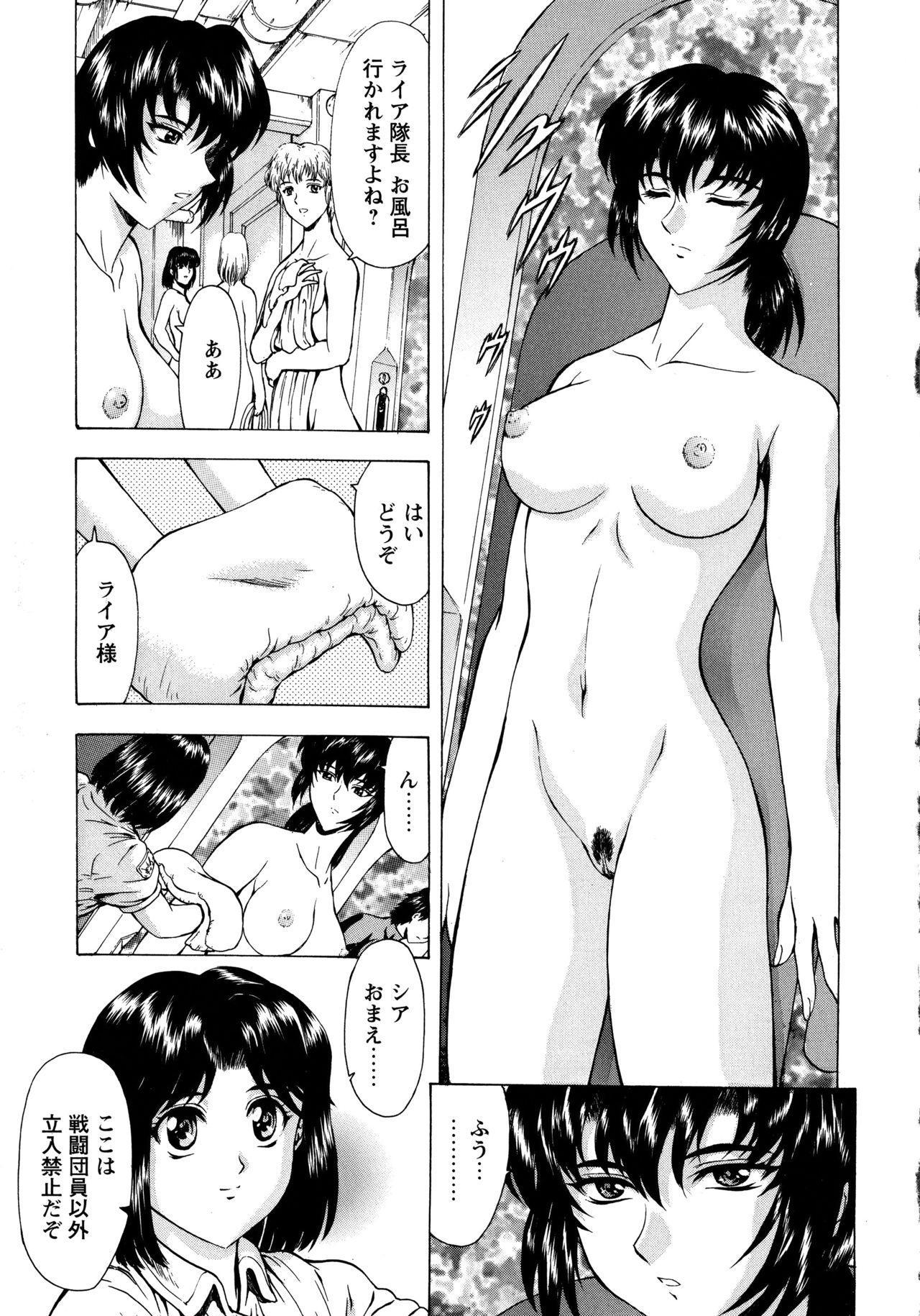 Ginryuu no Reimei Vol. 1 20