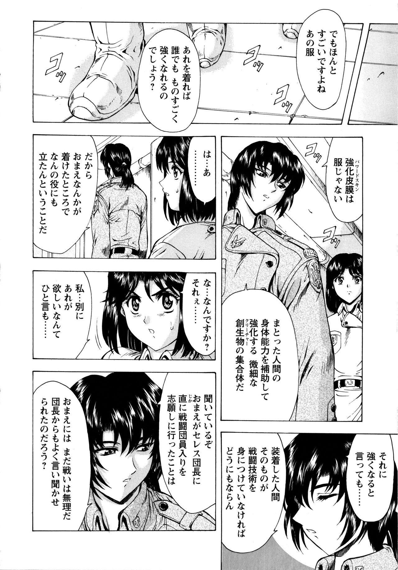 Ginryuu no Reimei Vol. 1 21