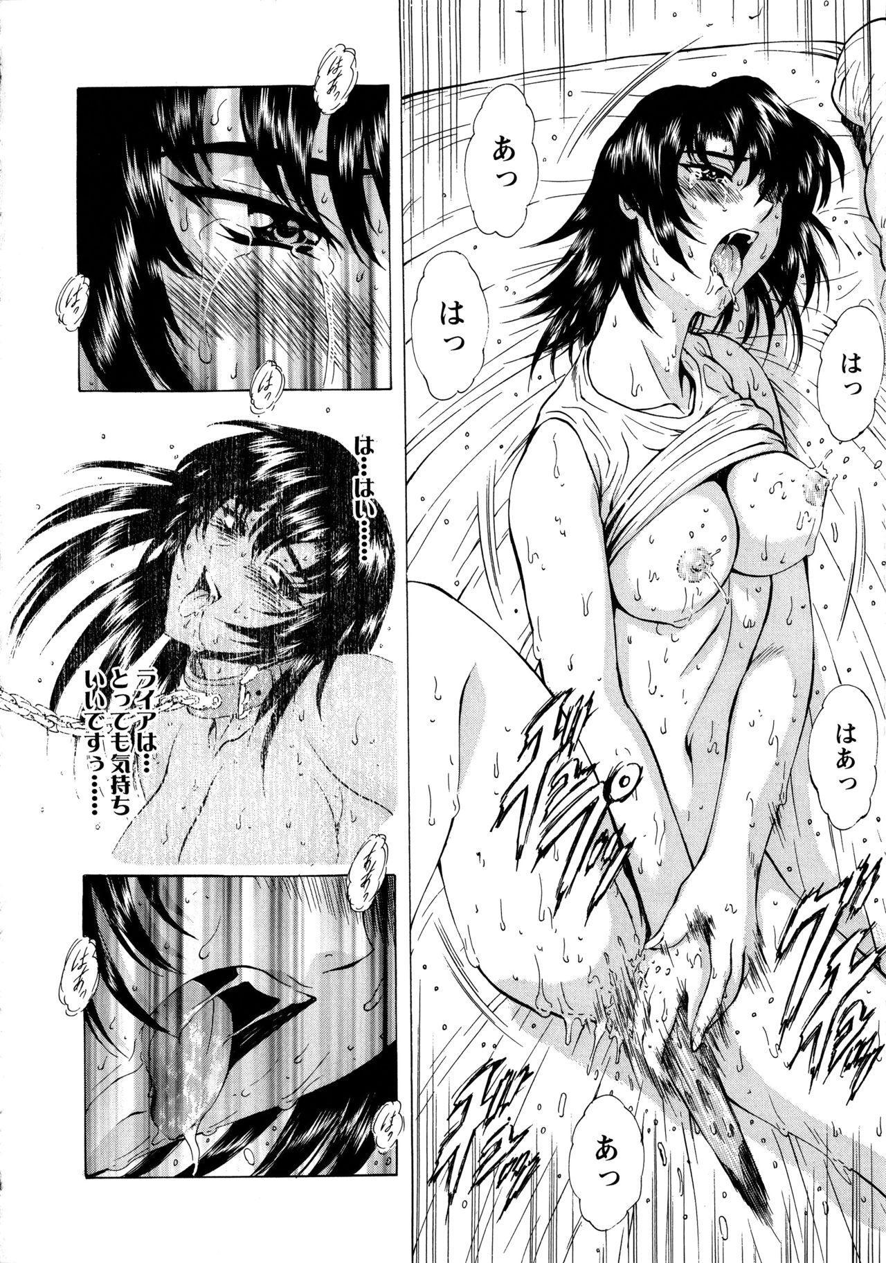 Ginryuu no Reimei Vol. 1 27
