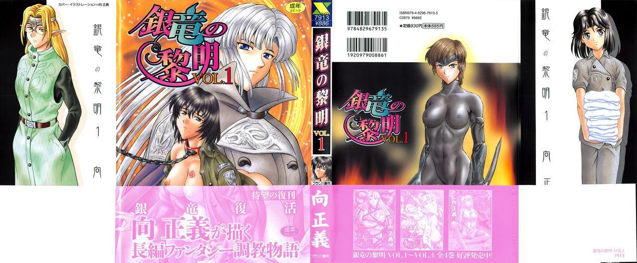 Ginryuu no Reimei Vol. 1 2
