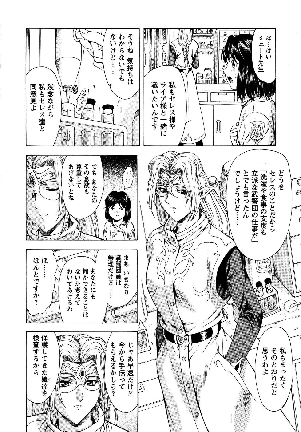 Ginryuu no Reimei Vol. 1 33