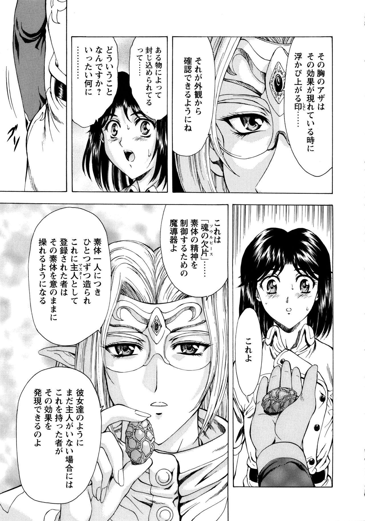 Ginryuu no Reimei Vol. 1 38