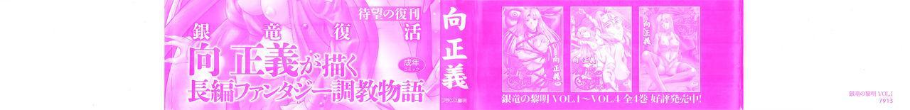Ginryuu no Reimei Vol. 1 3