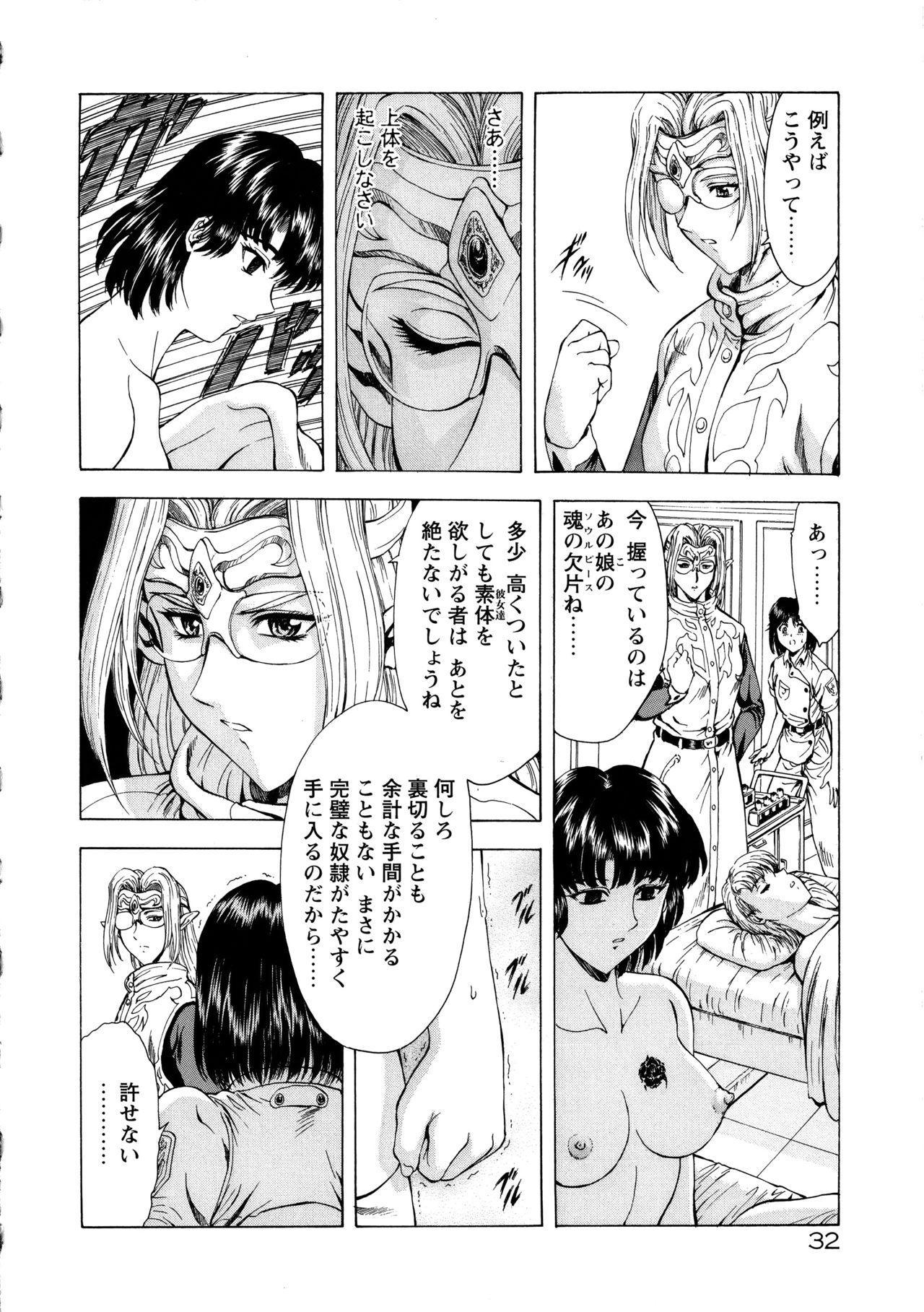 Ginryuu no Reimei Vol. 1 39