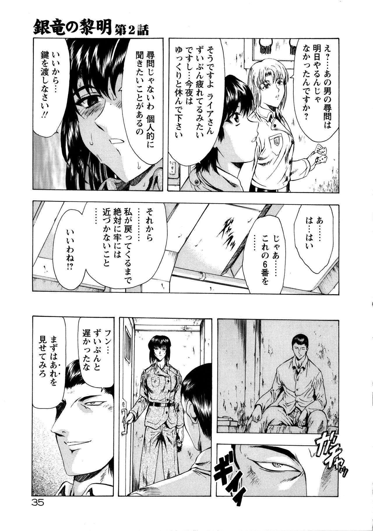 Ginryuu no Reimei Vol. 1 42