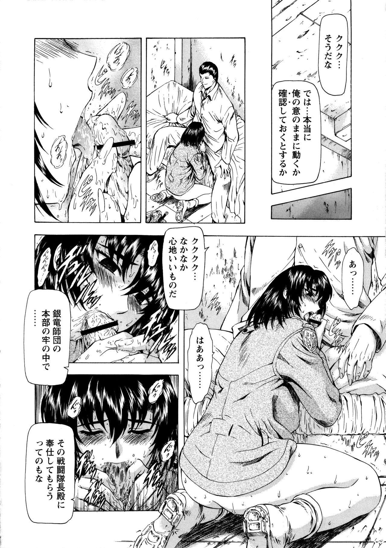 Ginryuu no Reimei Vol. 1 45