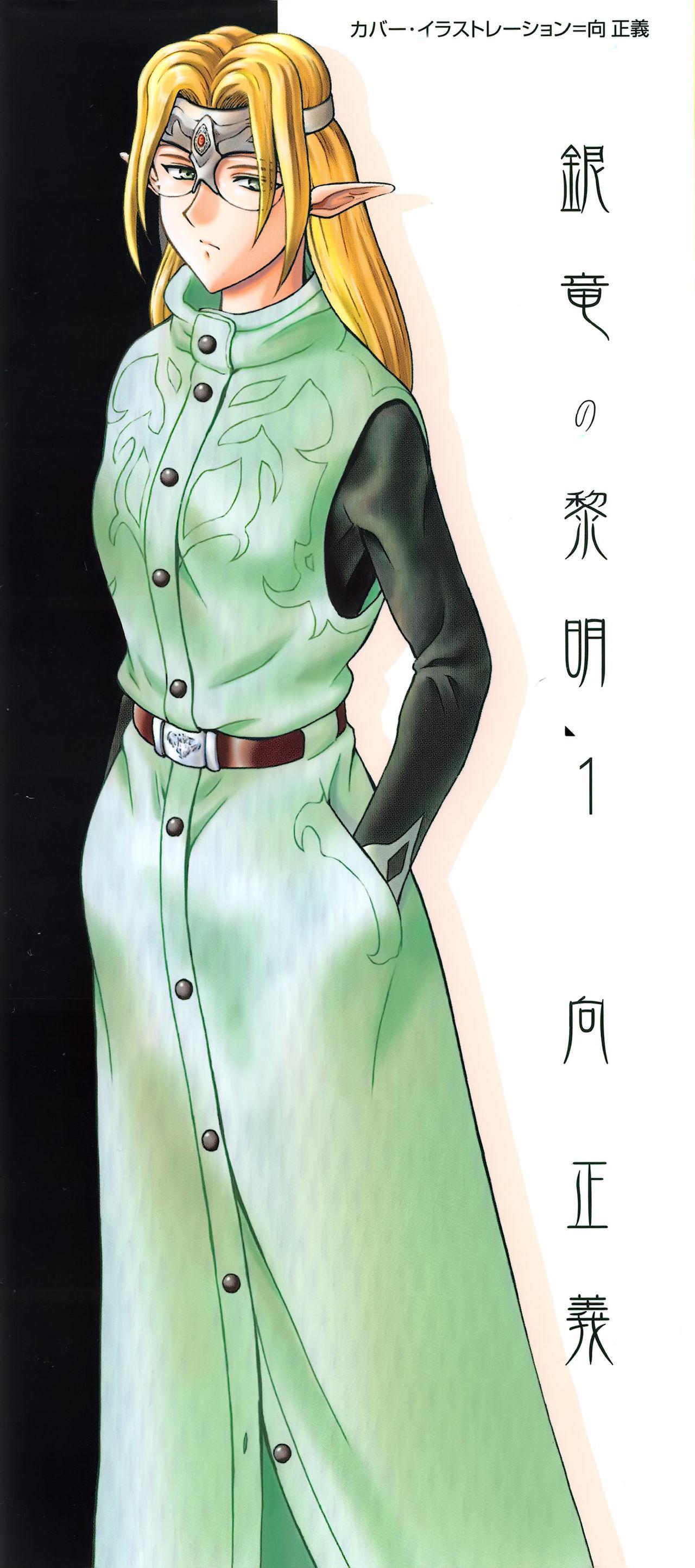 Ginryuu no Reimei Vol. 1 4