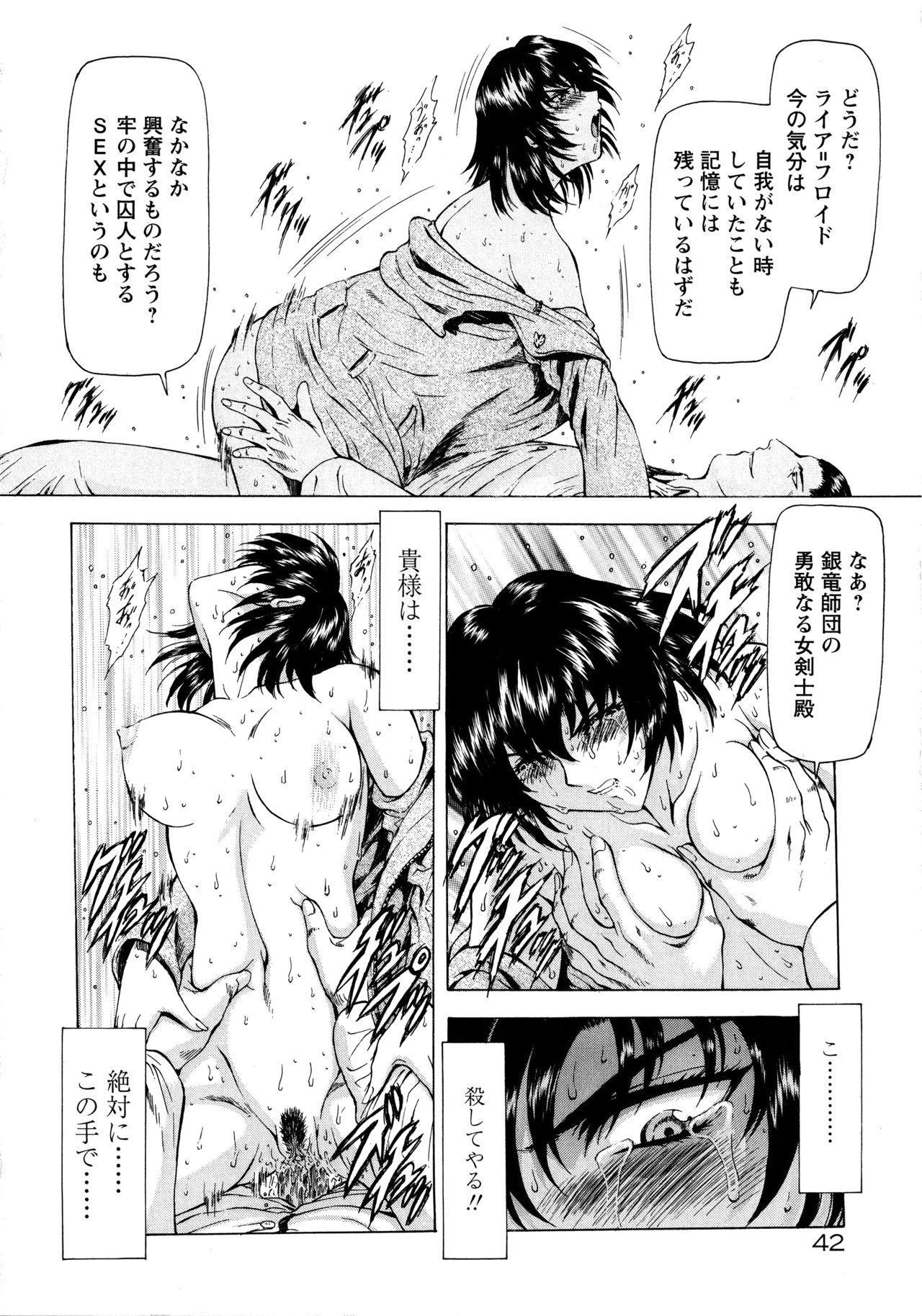Ginryuu no Reimei Vol. 1 49