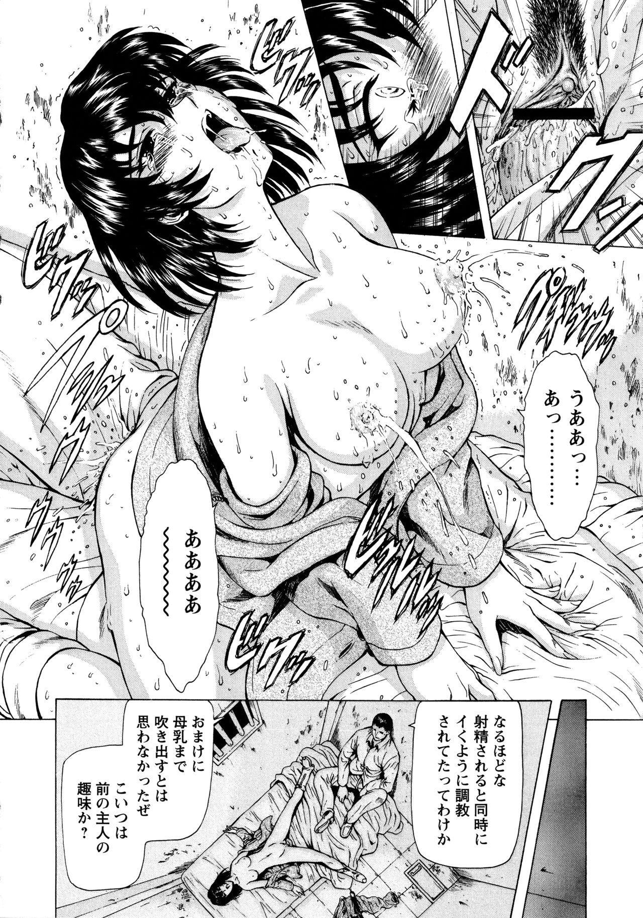 Ginryuu no Reimei Vol. 1 51