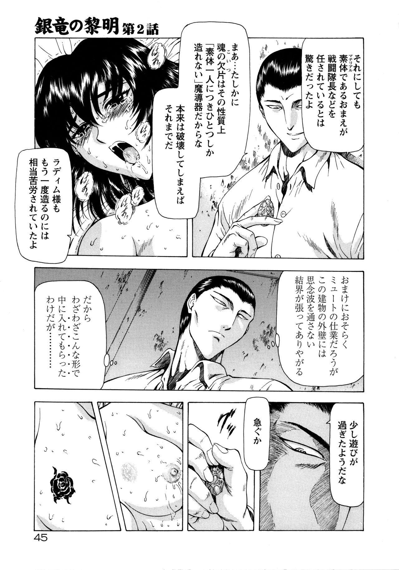 Ginryuu no Reimei Vol. 1 52