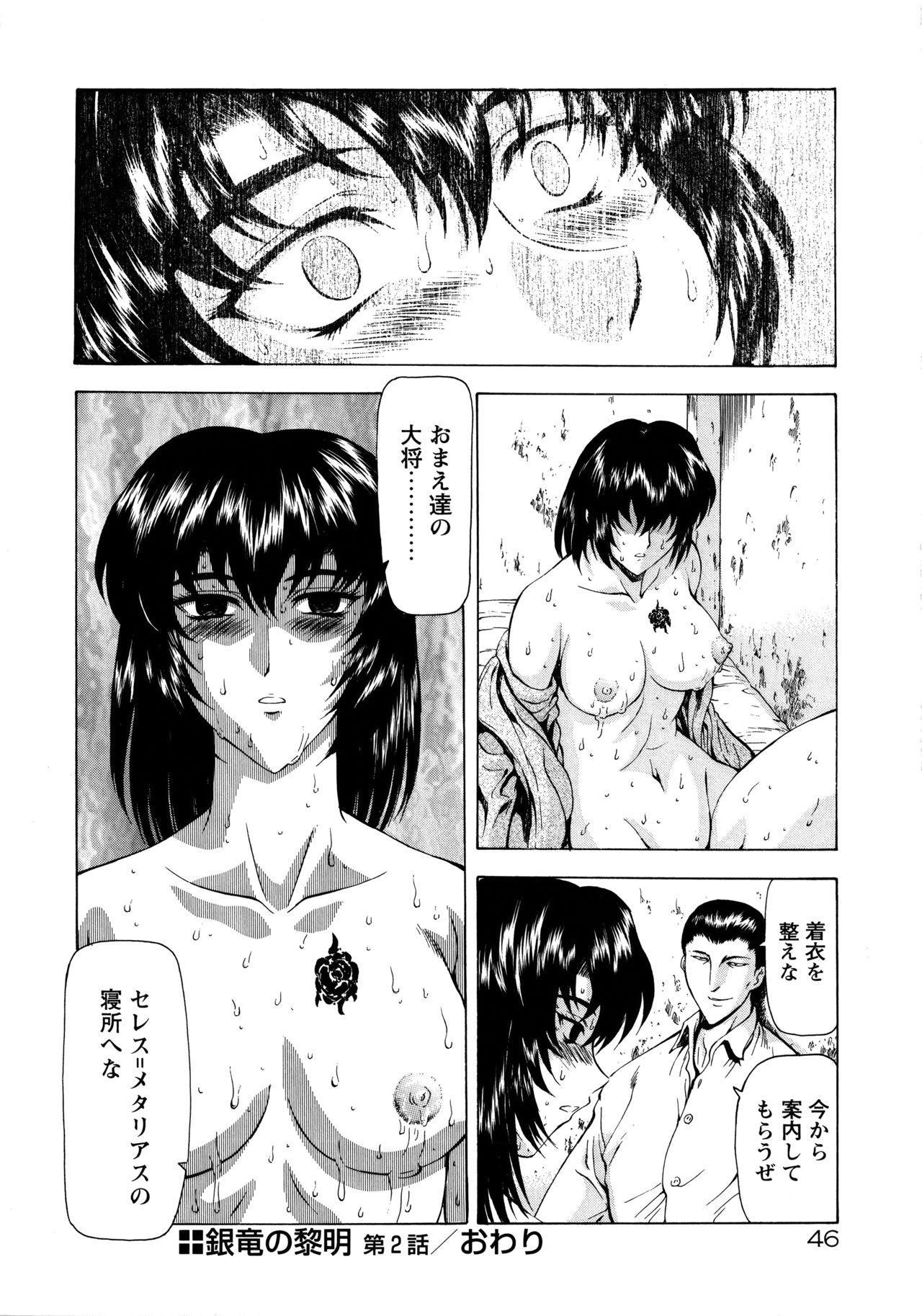 Ginryuu no Reimei Vol. 1 53