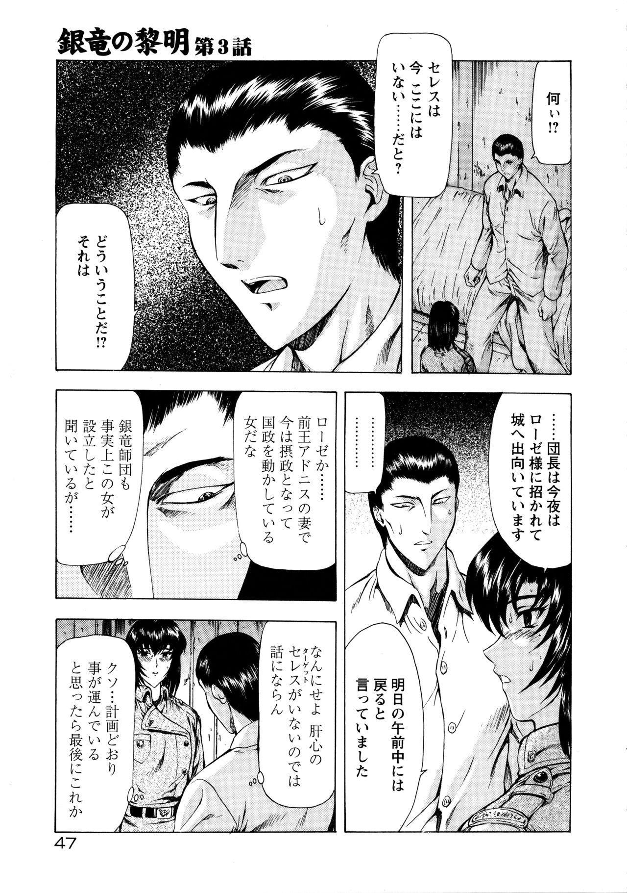 Ginryuu no Reimei Vol. 1 54