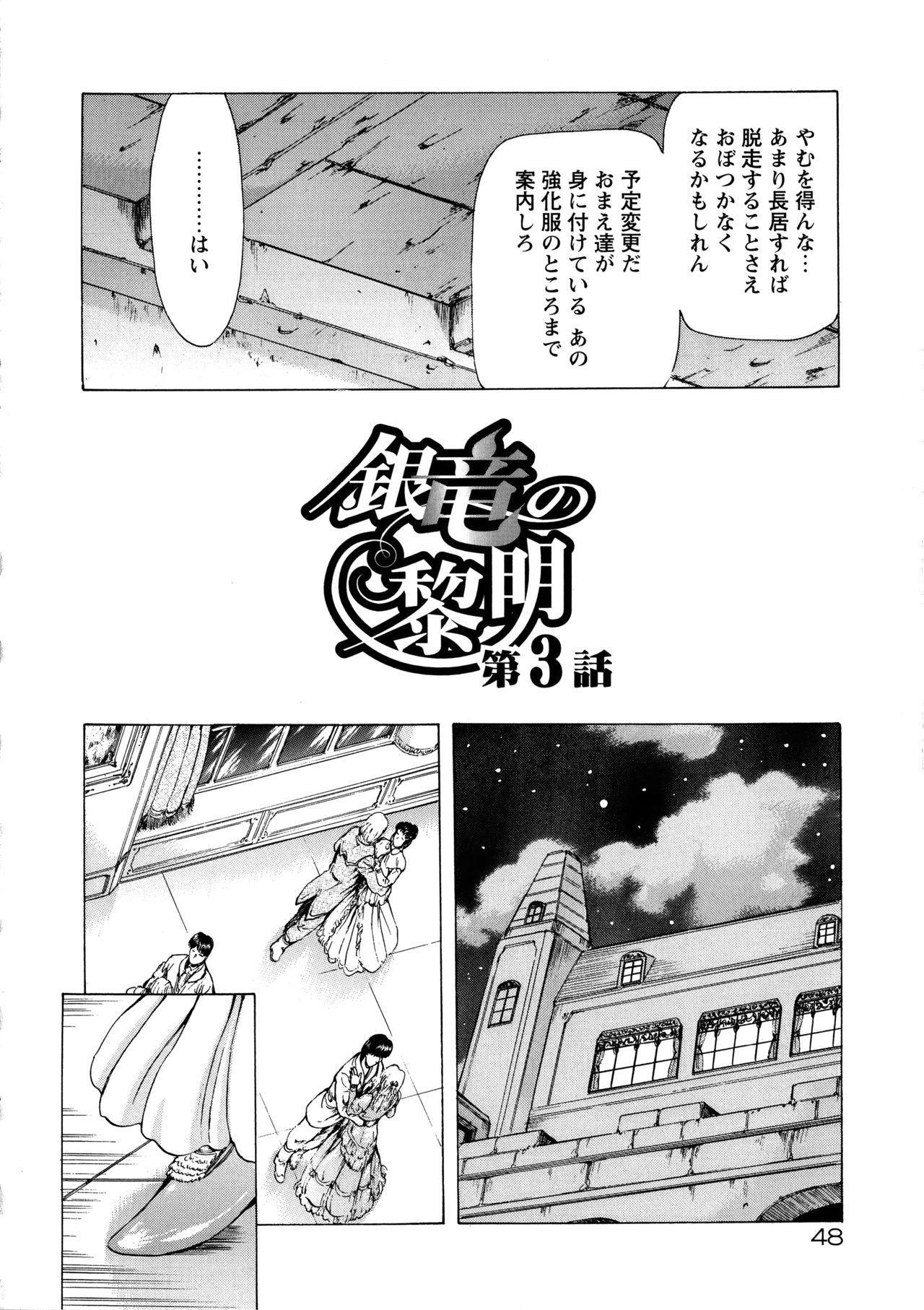 Ginryuu no Reimei Vol. 1 55
