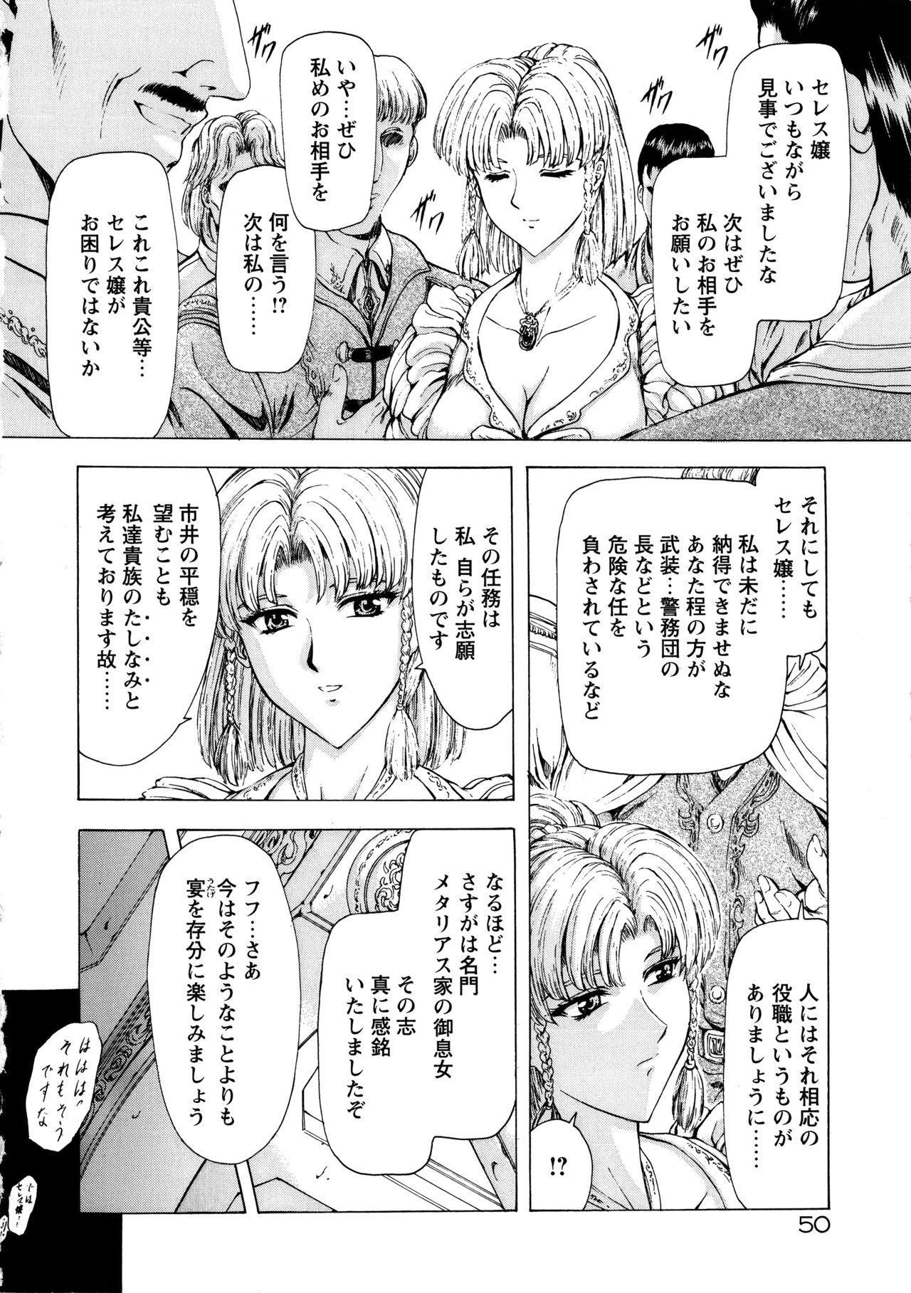 Ginryuu no Reimei Vol. 1 57