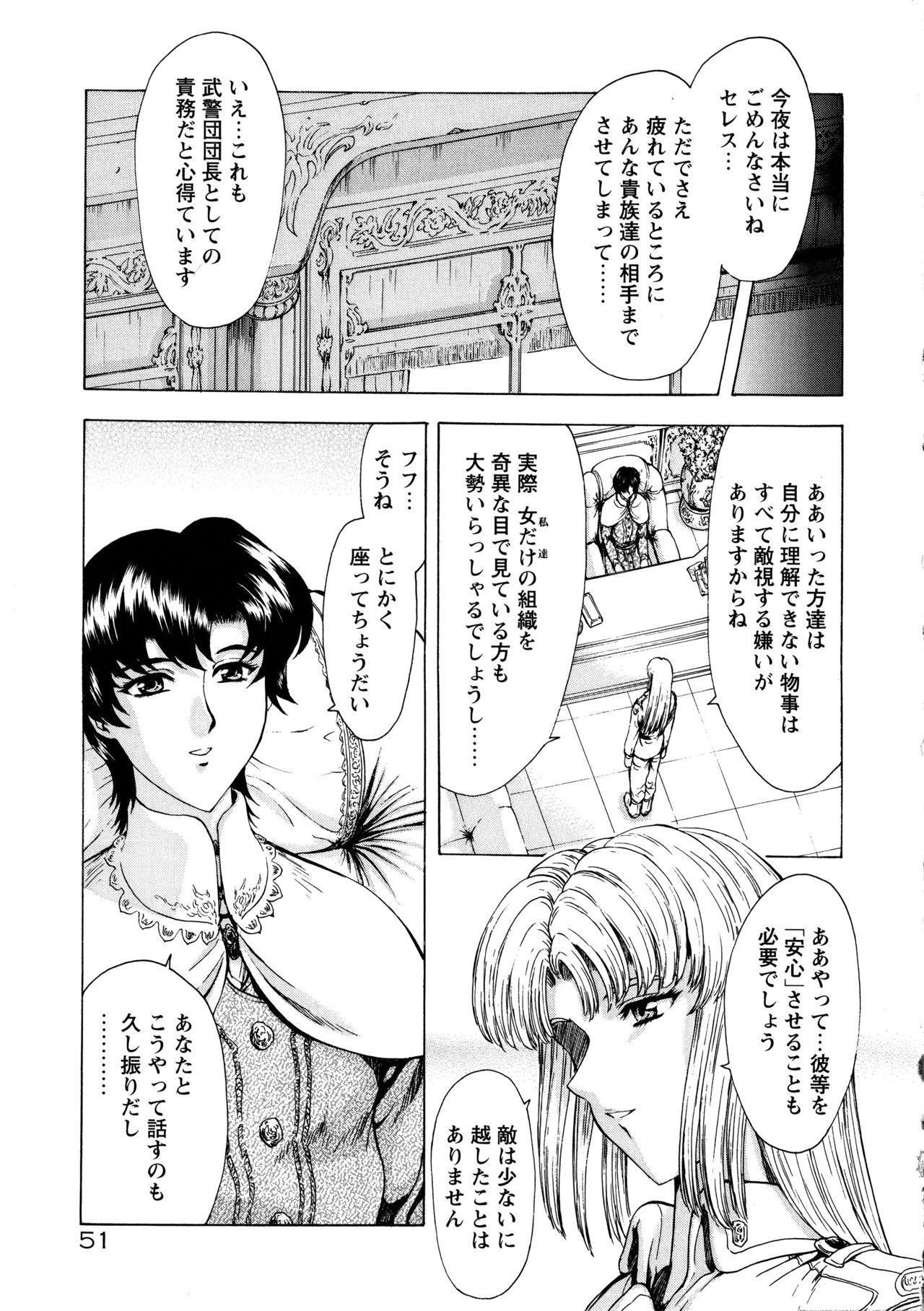 Ginryuu no Reimei Vol. 1 58