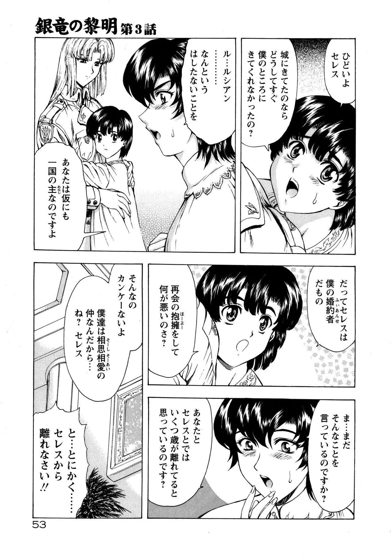 Ginryuu no Reimei Vol. 1 60