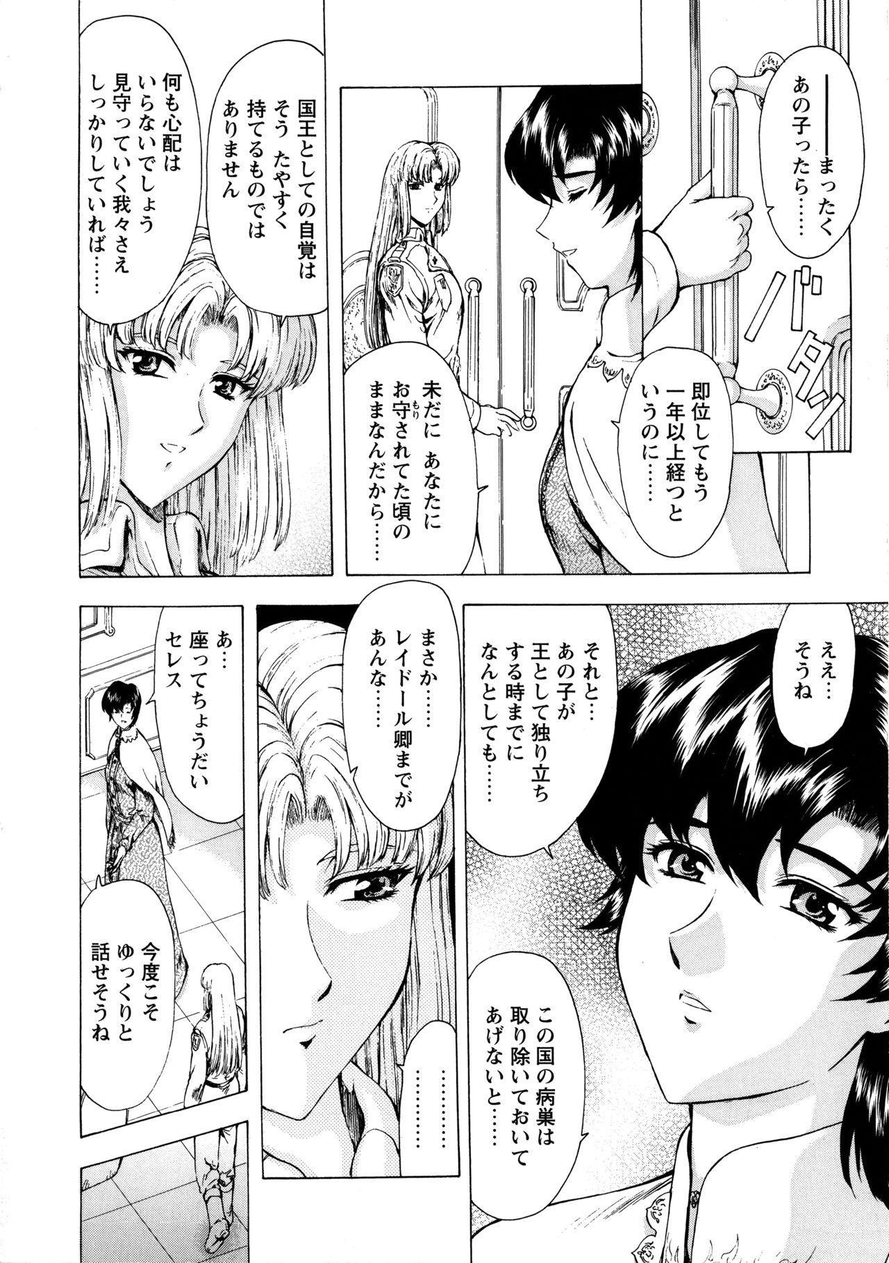 Ginryuu no Reimei Vol. 1 61