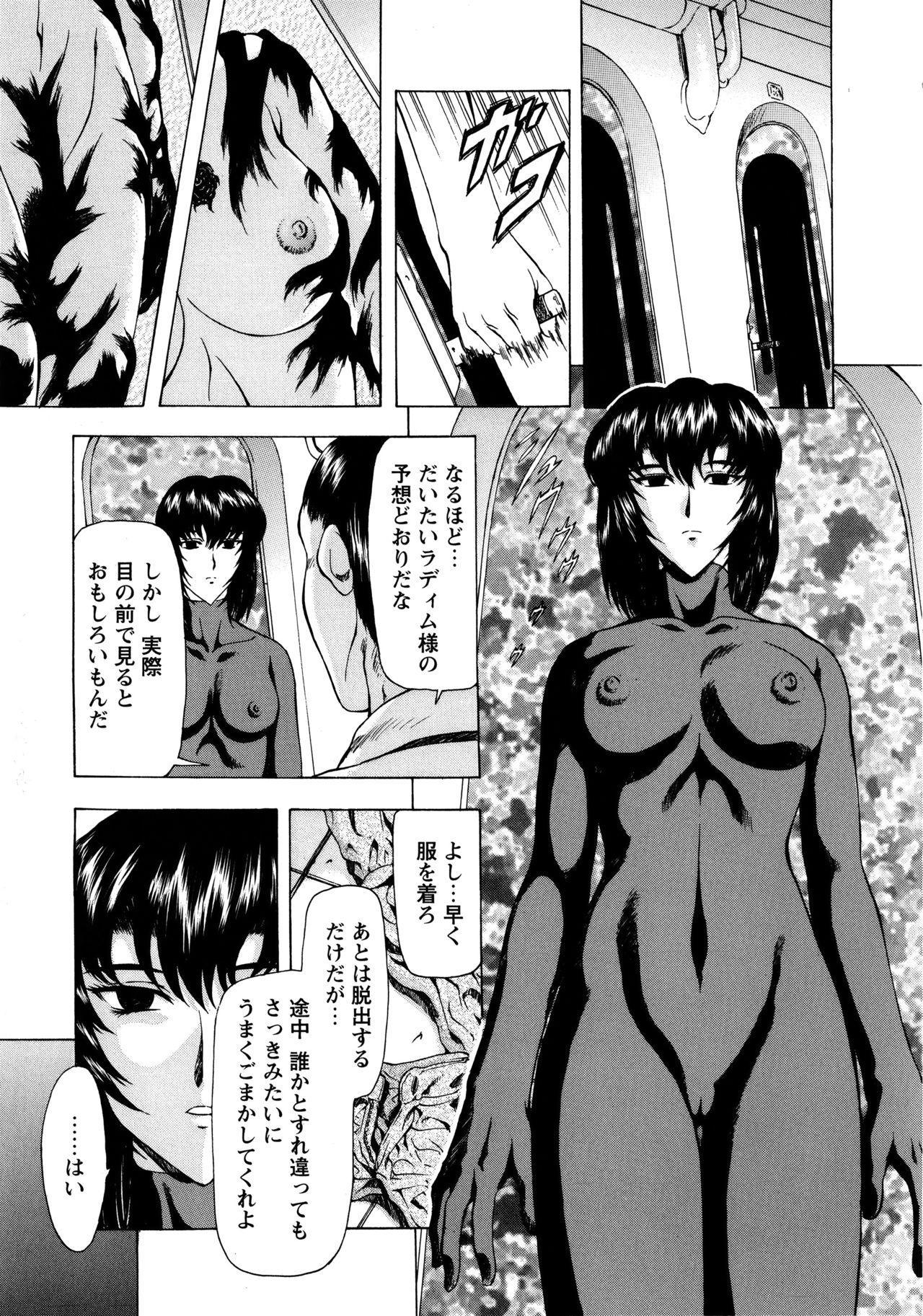 Ginryuu no Reimei Vol. 1 62