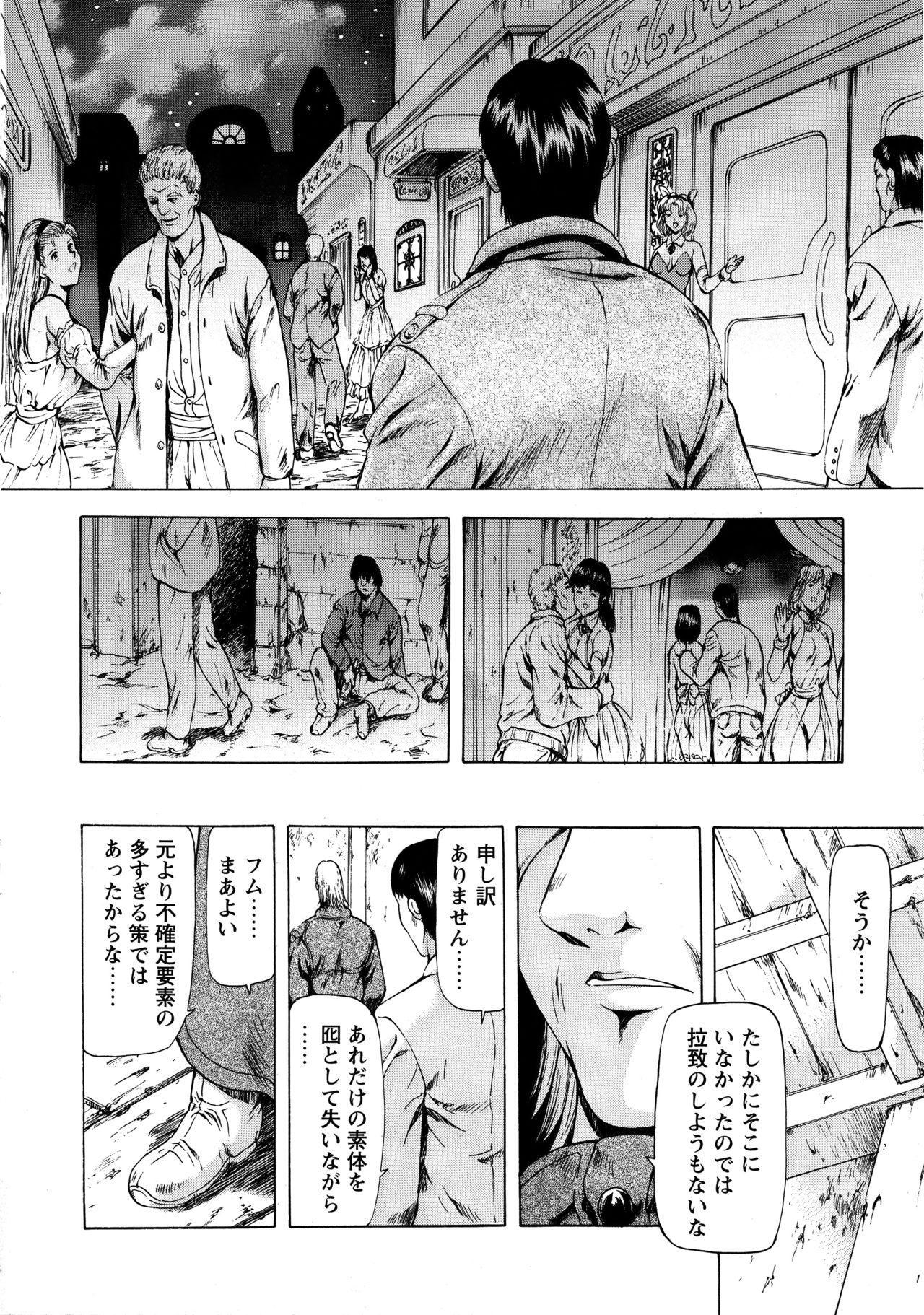 Ginryuu no Reimei Vol. 1 63