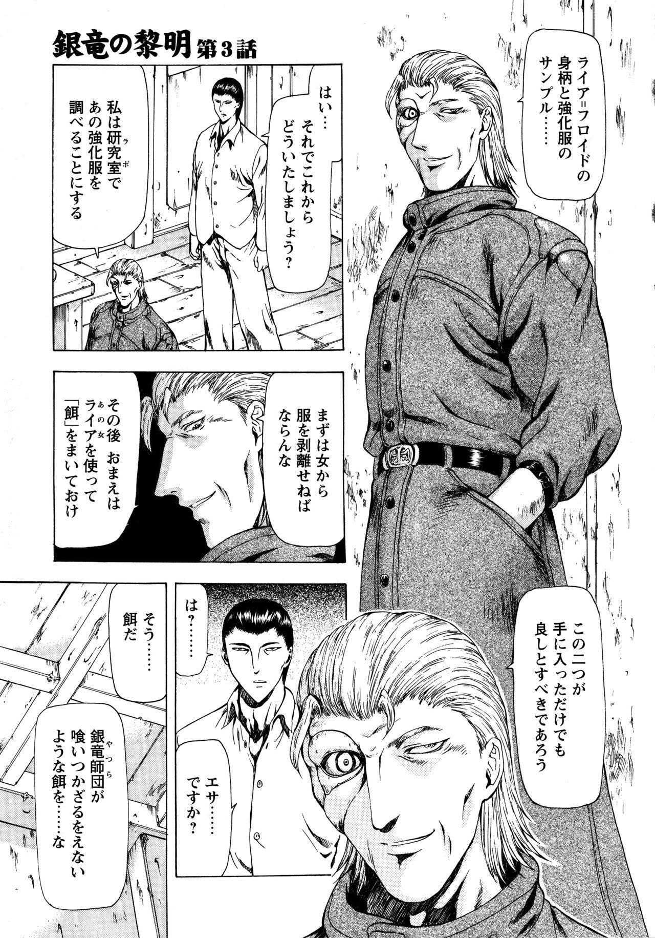 Ginryuu no Reimei Vol. 1 64
