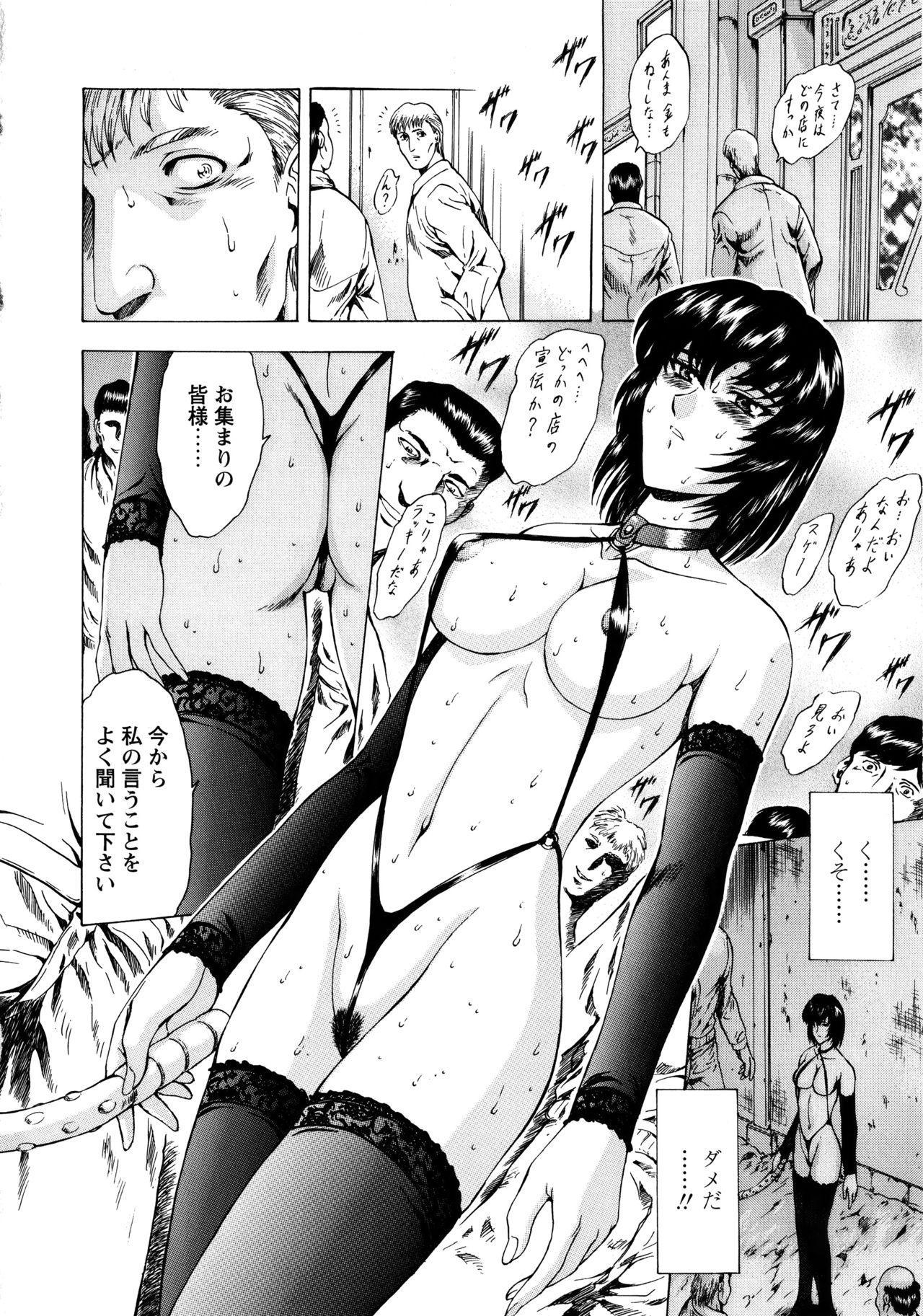 Ginryuu no Reimei Vol. 1 65