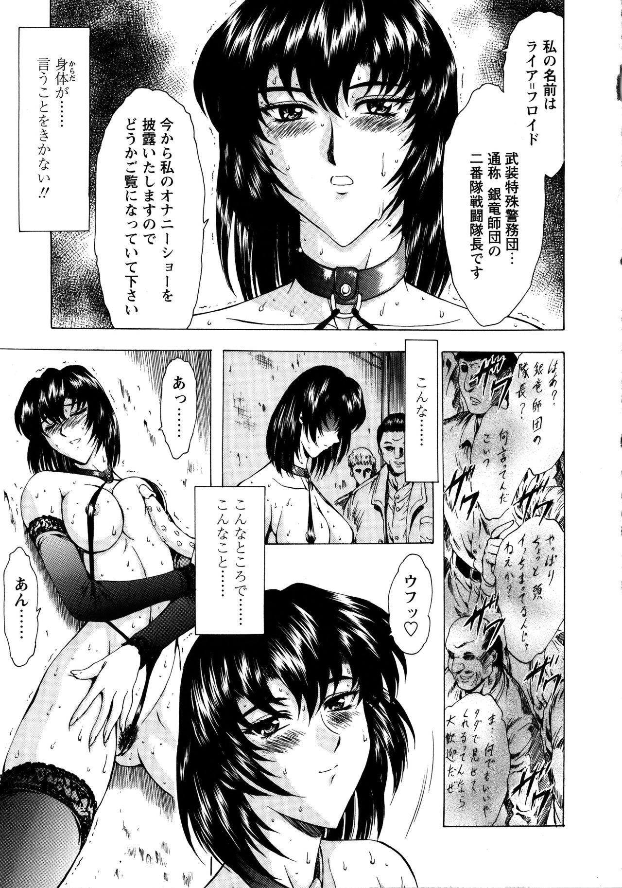 Ginryuu no Reimei Vol. 1 66