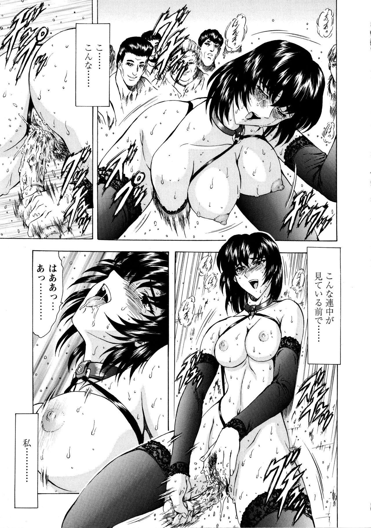 Ginryuu no Reimei Vol. 1 70