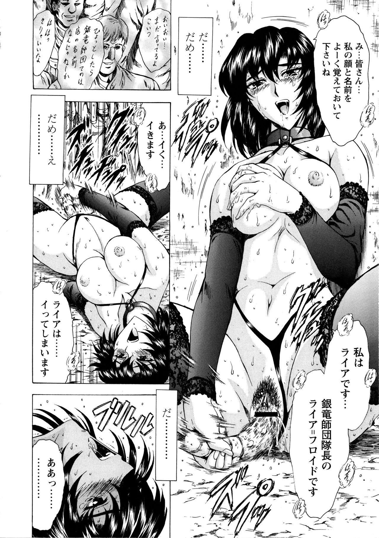 Ginryuu no Reimei Vol. 1 71