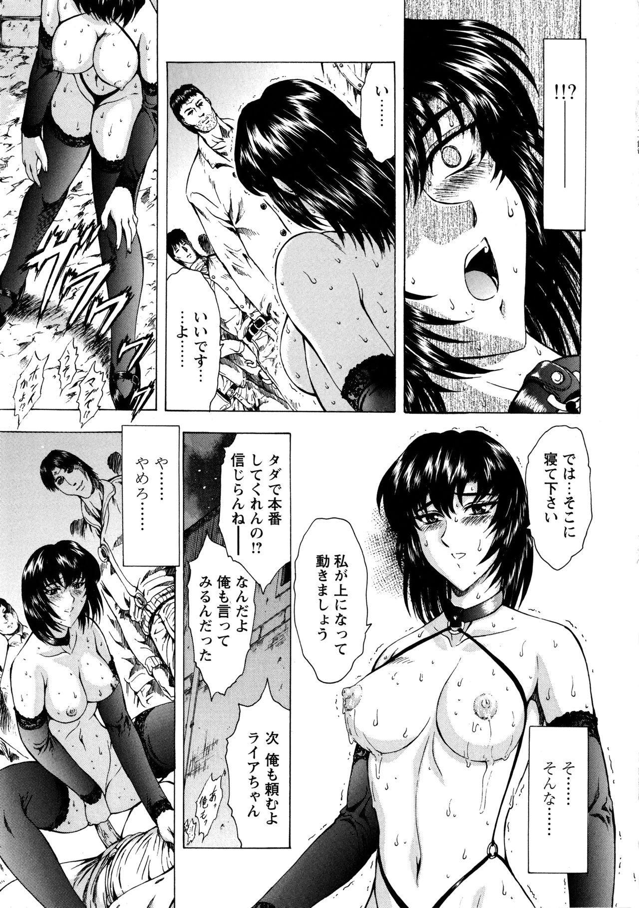 Ginryuu no Reimei Vol. 1 74