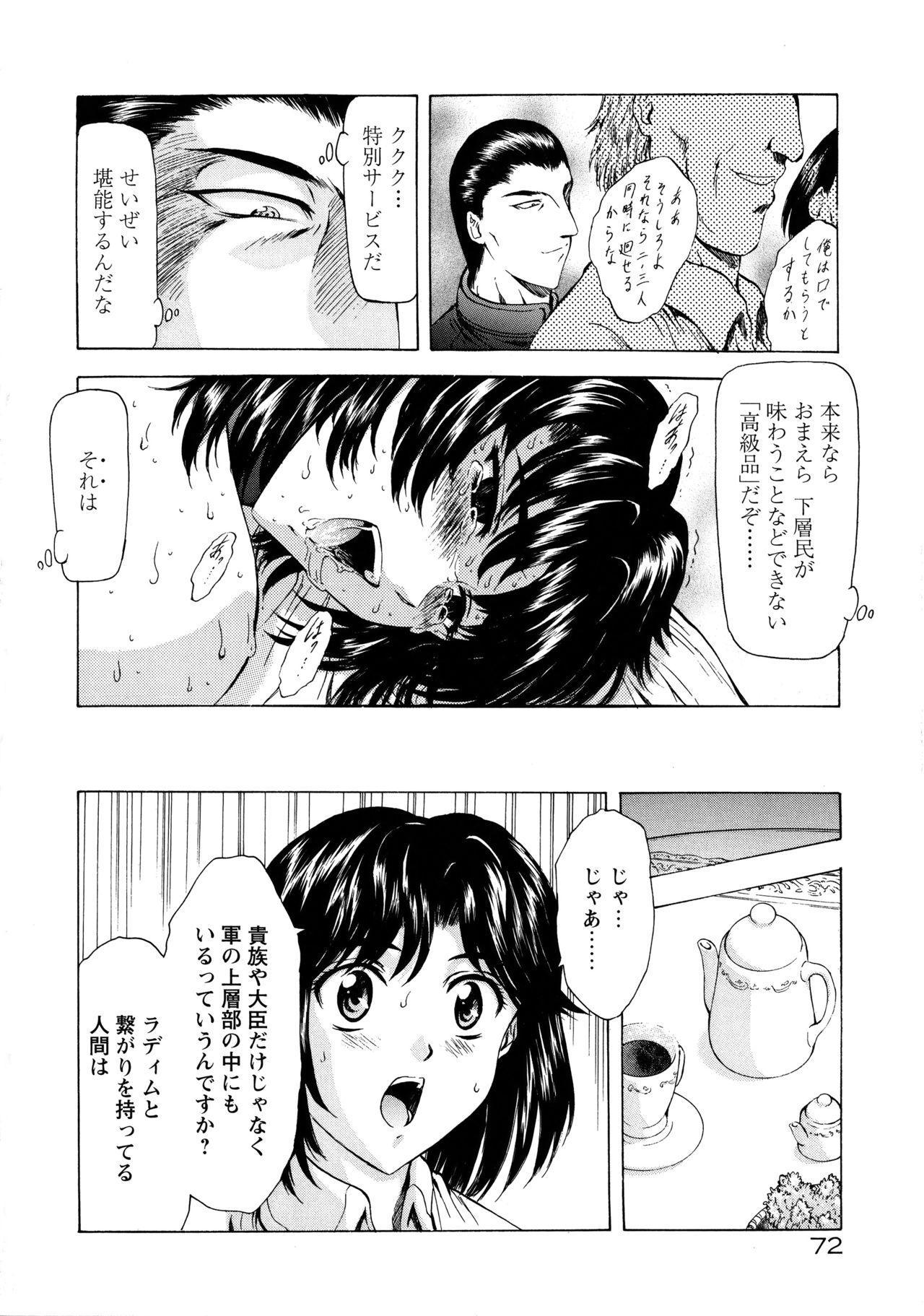 Ginryuu no Reimei Vol. 1 79