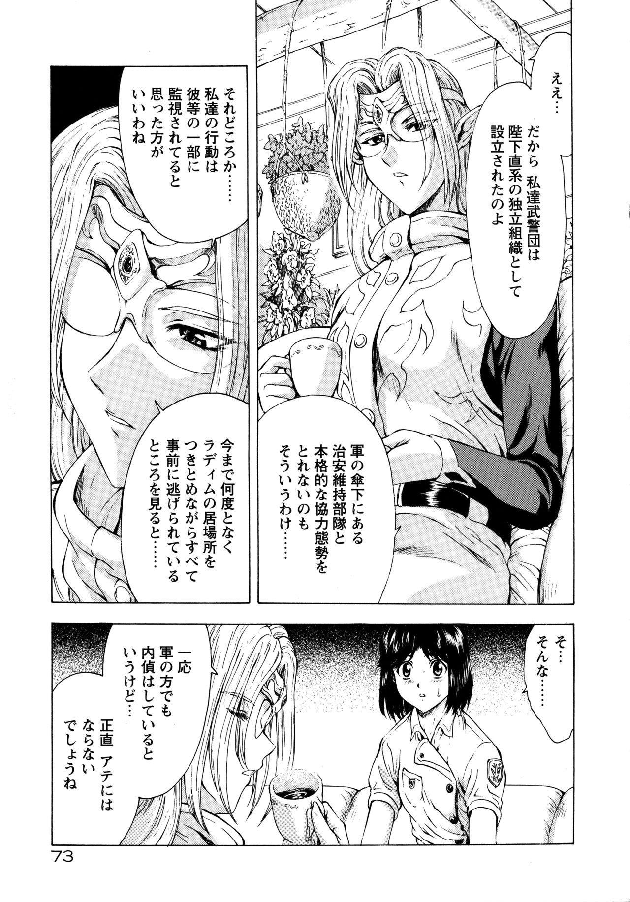 Ginryuu no Reimei Vol. 1 80