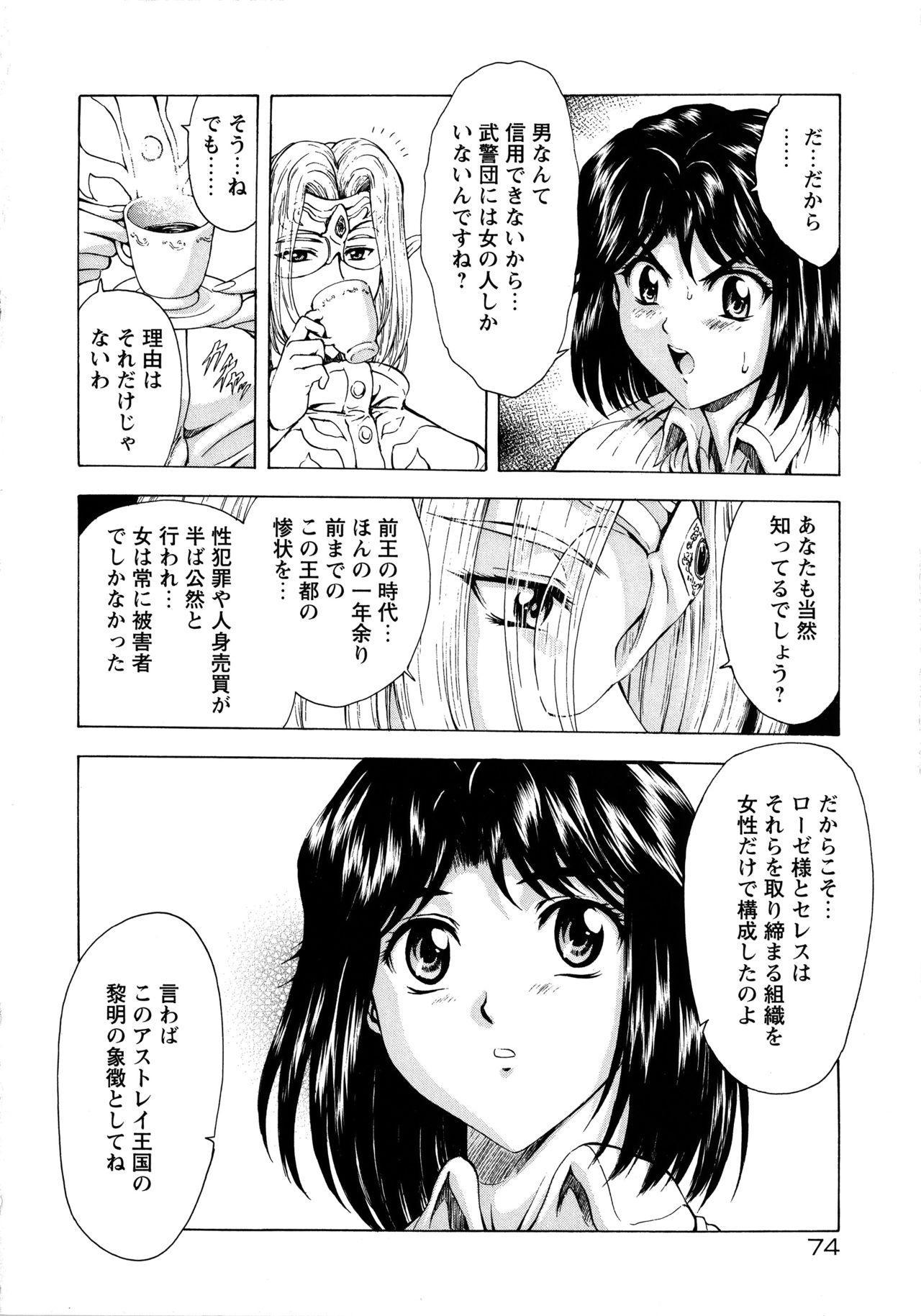 Ginryuu no Reimei Vol. 1 81