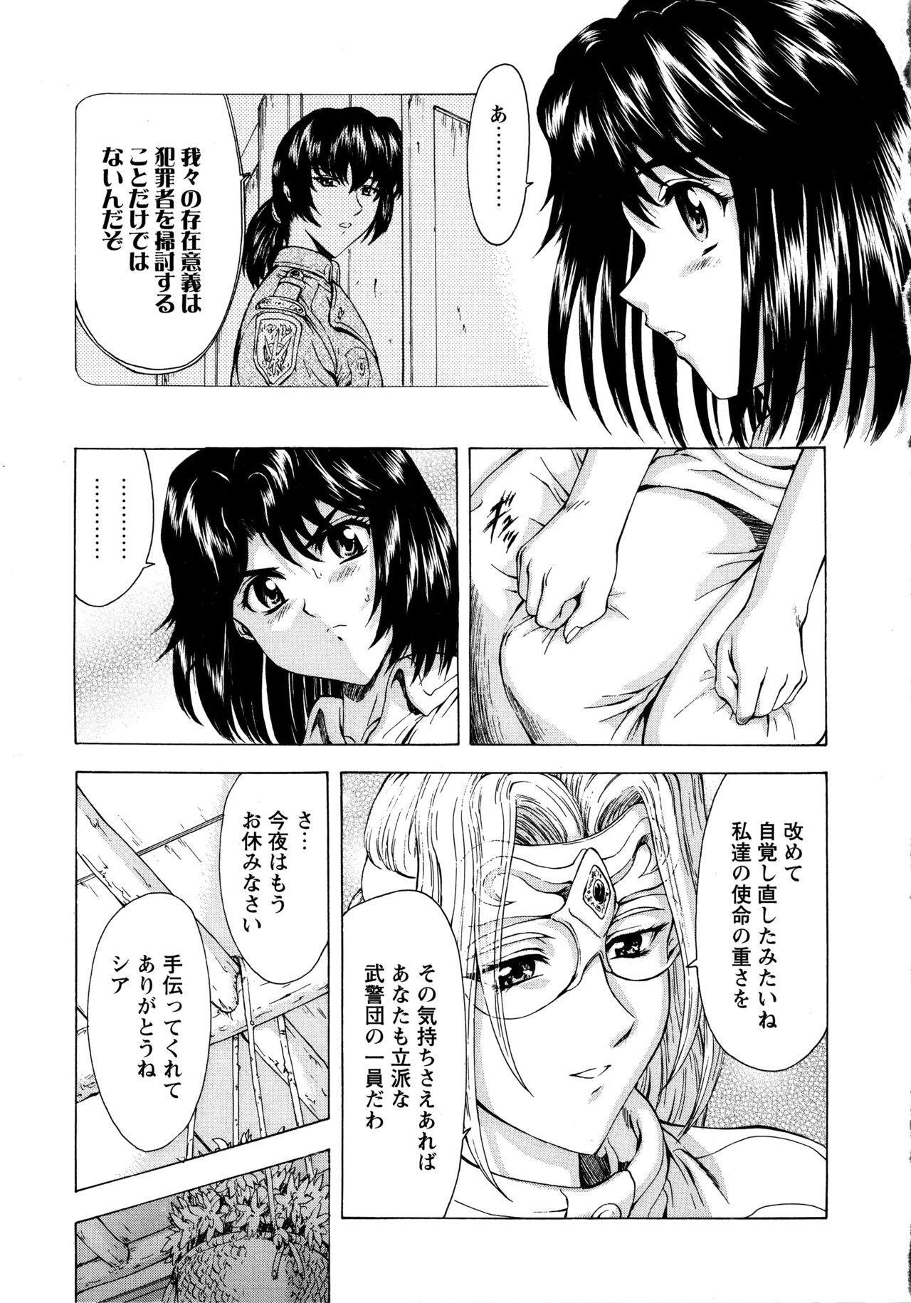 Ginryuu no Reimei Vol. 1 82