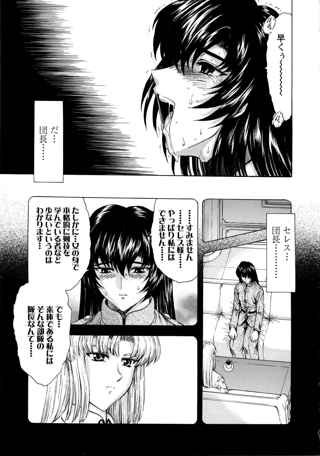 Ginryuu no Reimei Vol. 1 86