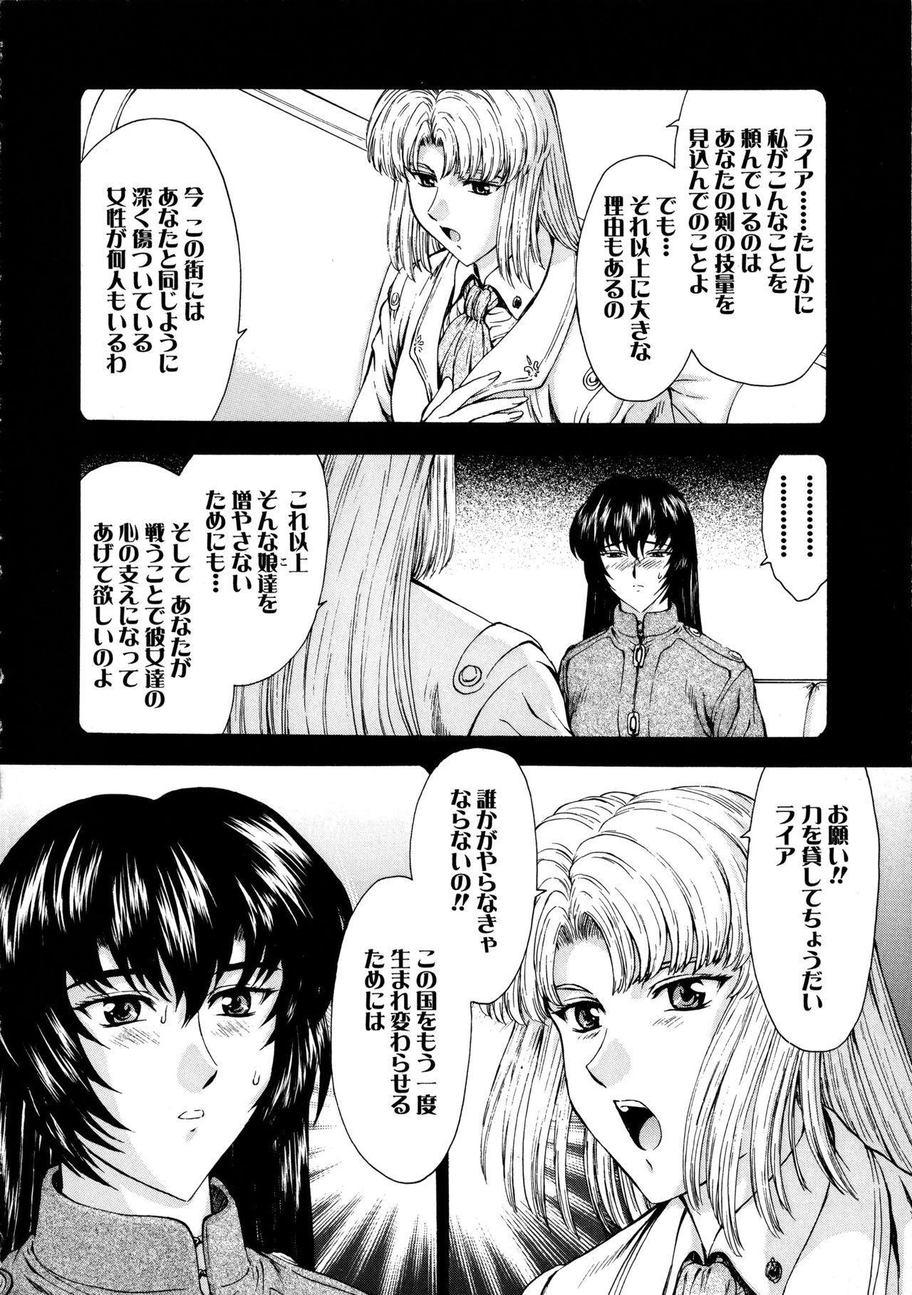 Ginryuu no Reimei Vol. 1 87