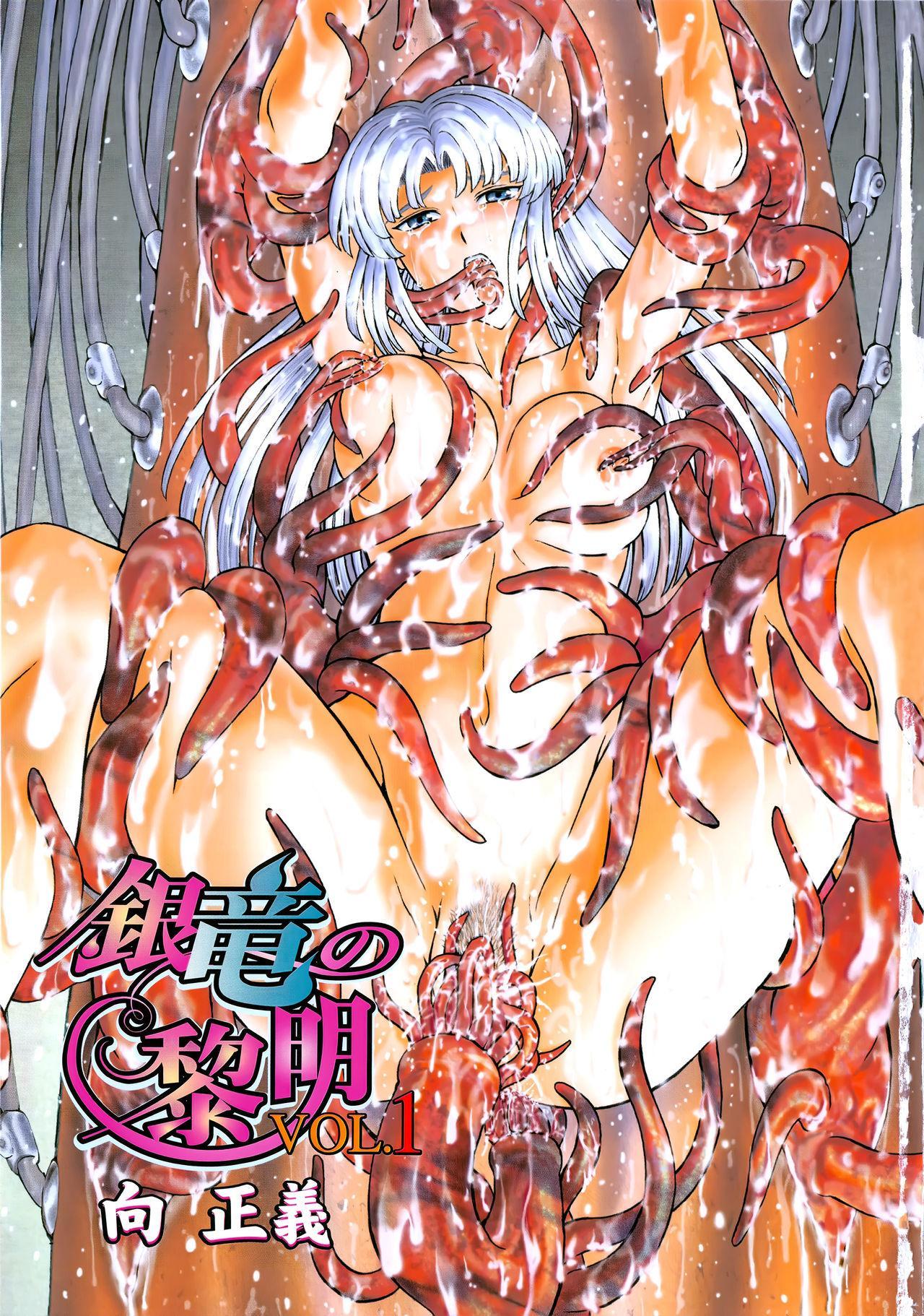 Ginryuu no Reimei Vol. 1 8