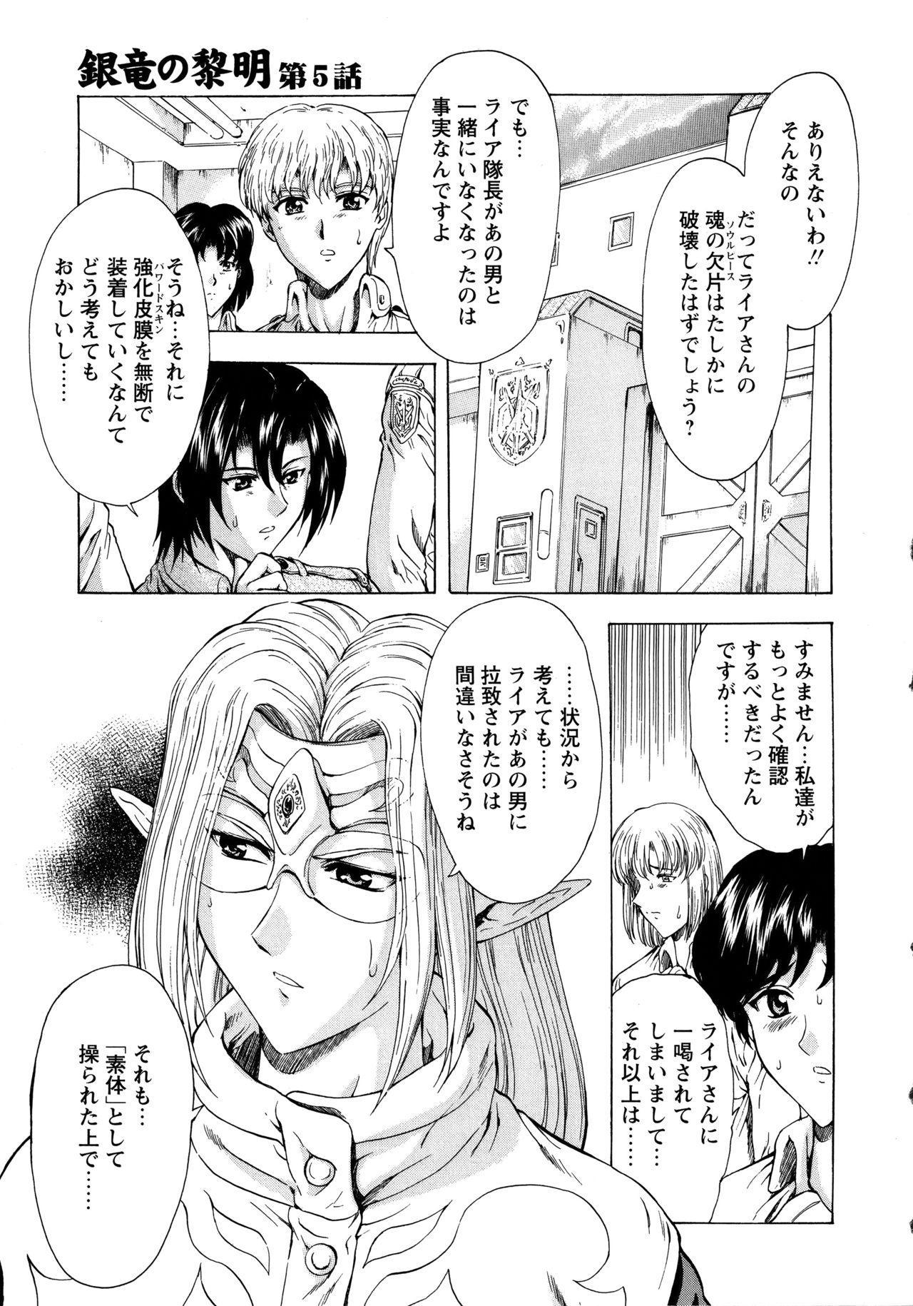 Ginryuu no Reimei Vol. 1 94