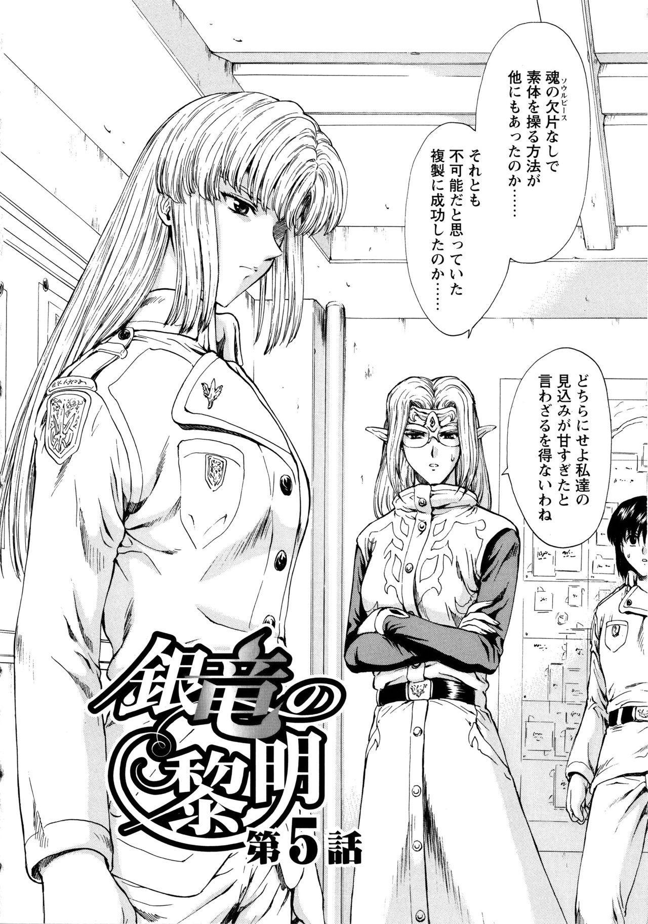 Ginryuu no Reimei Vol. 1 95